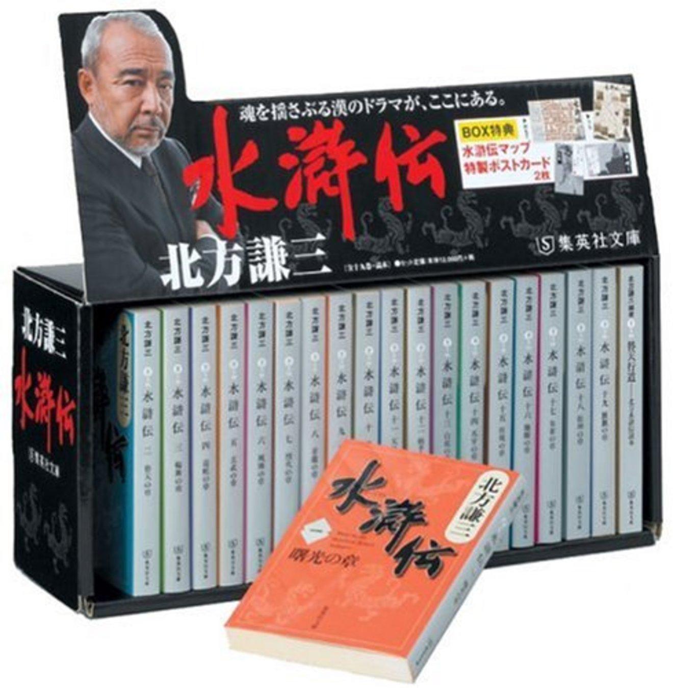 『水滸伝』の最強の登場人物ランキングベスト10!北方謙三の歴史大作小説