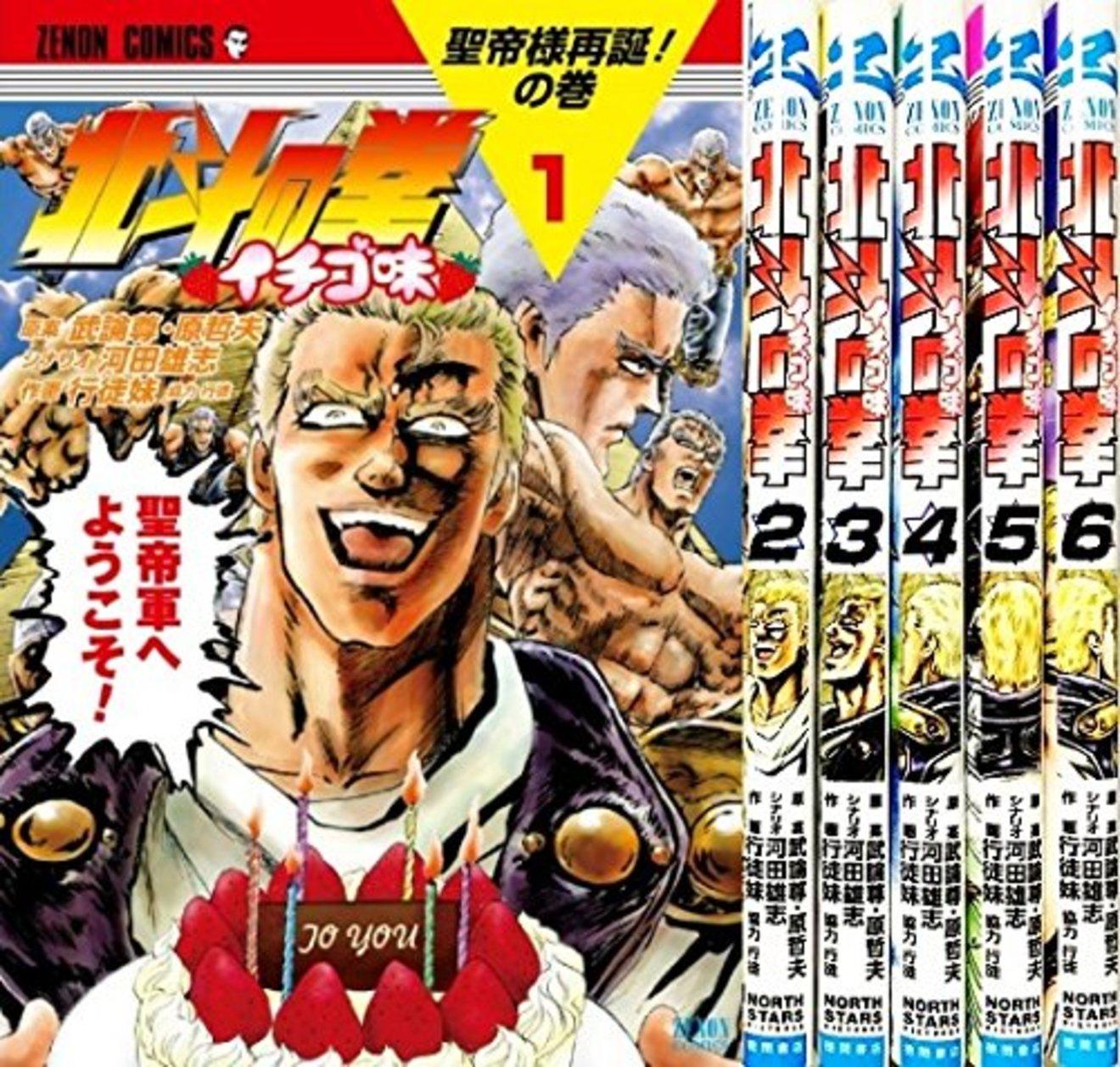 『北斗の拳 イチゴ味』9巻もカオスな面白さ!著作権の無駄遣い漫画が無料