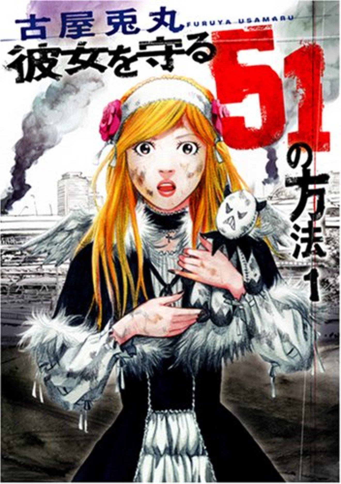 『彼女を守る51の方法』を全巻ネタバレ紹介!ラストまで深い地震漫画が無料