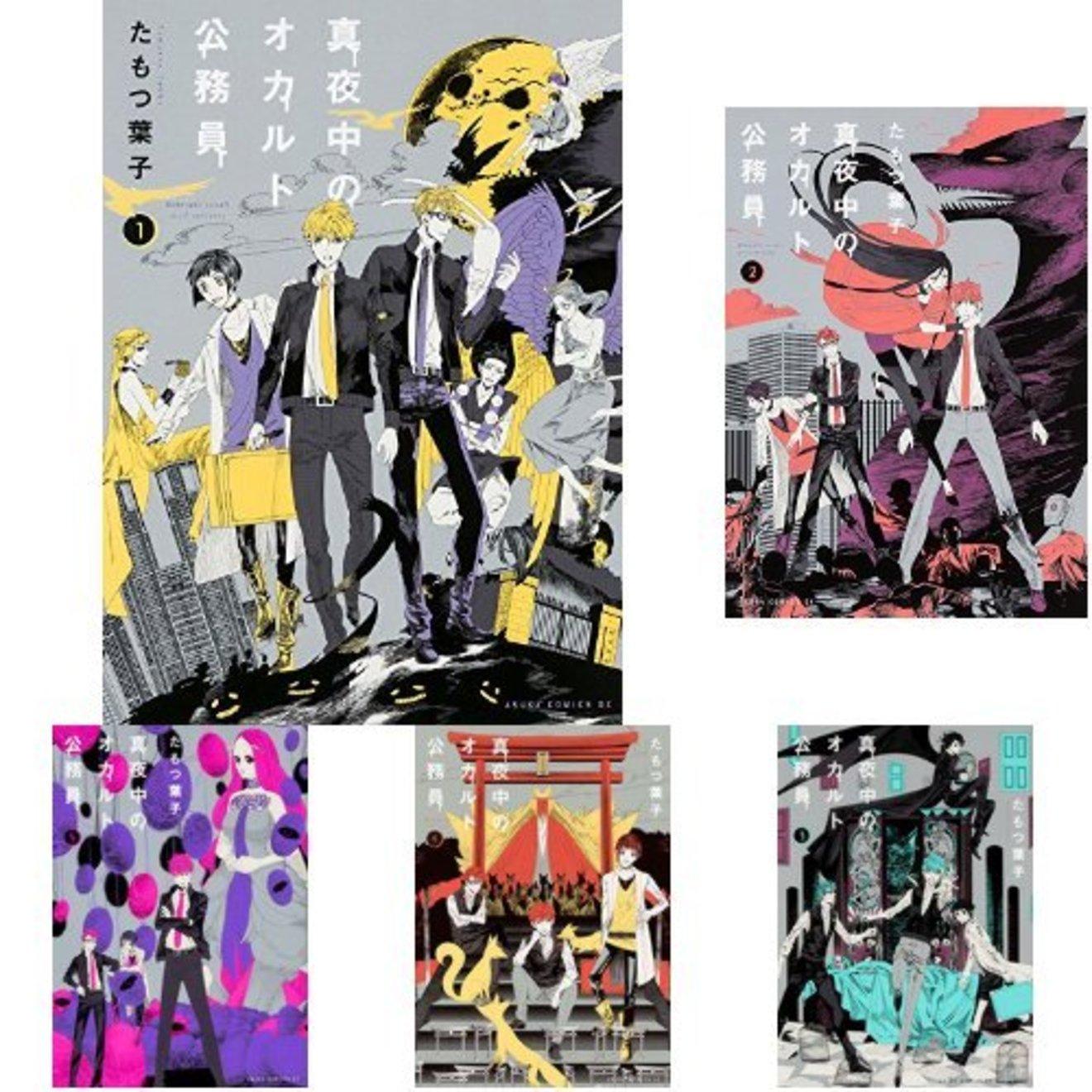 漫画『真夜中のオカルト公務員』の見所を全巻ネタバレ紹介!8巻も面白い!