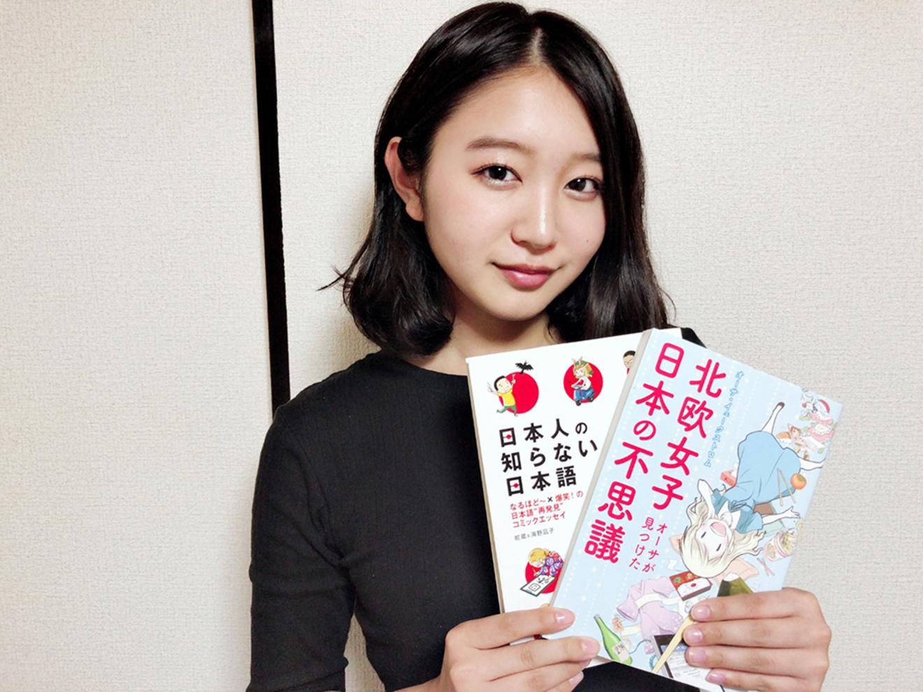 SUPER☆GiRLS内村莉彩がセレクトした「日本」をテーマにした本