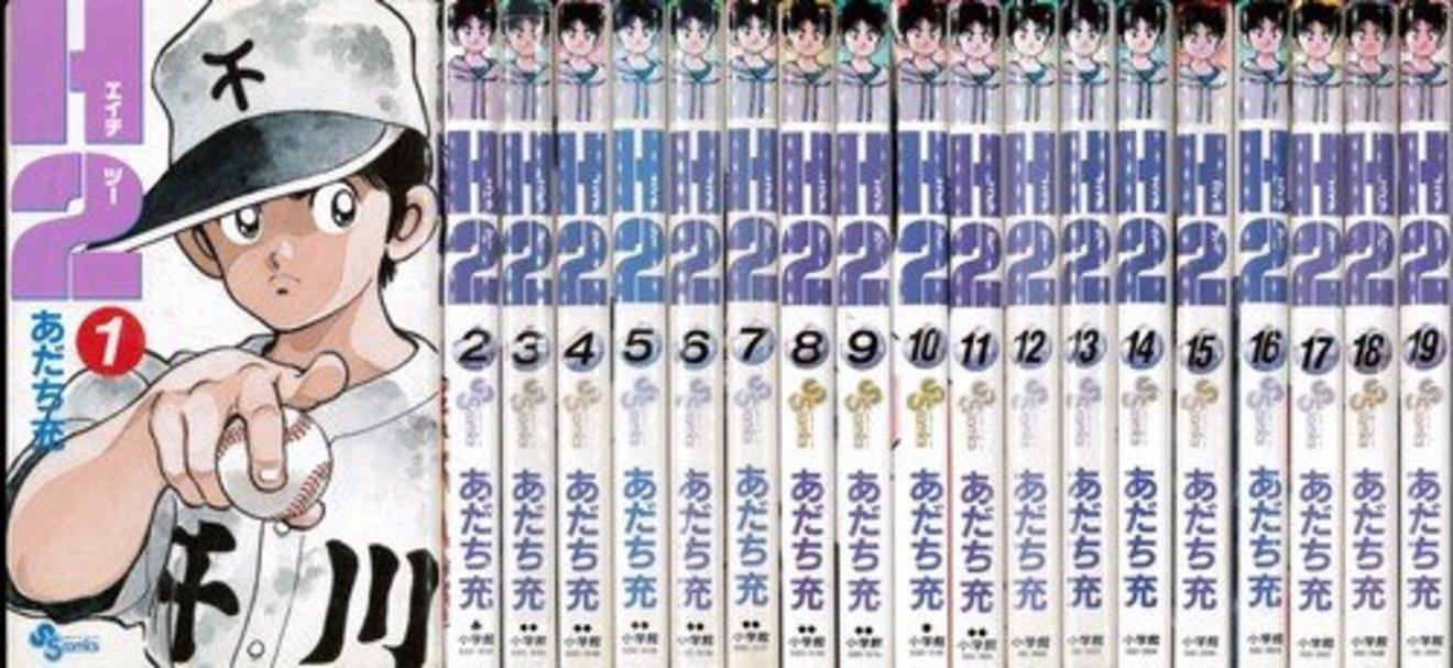 『H2』5分でわかる魅力!英雄たちの野球と恋の青春漫画【ネタバレあり】