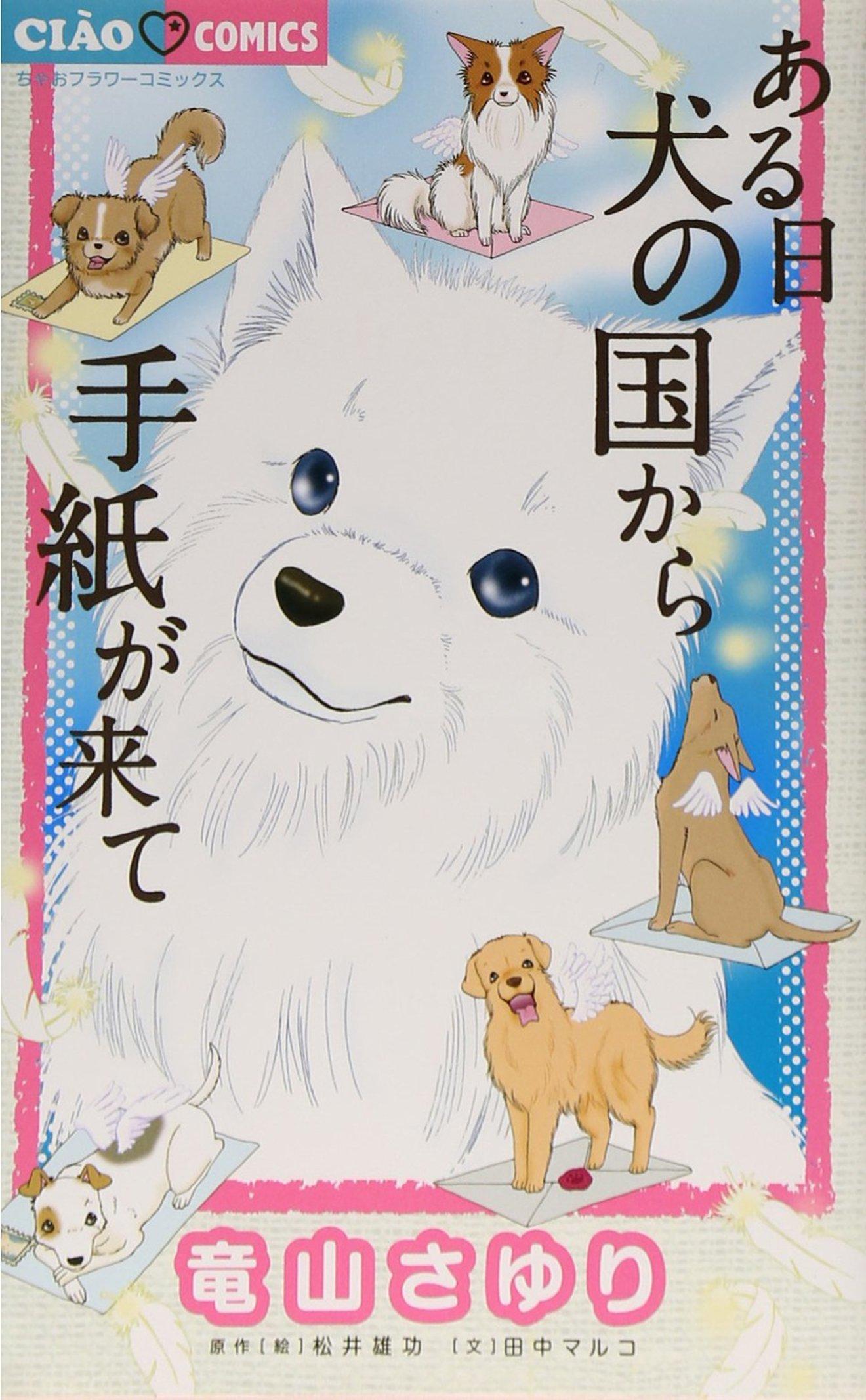 『ある日犬の国から手紙が来て』の魅力を3つの話からネタバレ紹介!【無料】