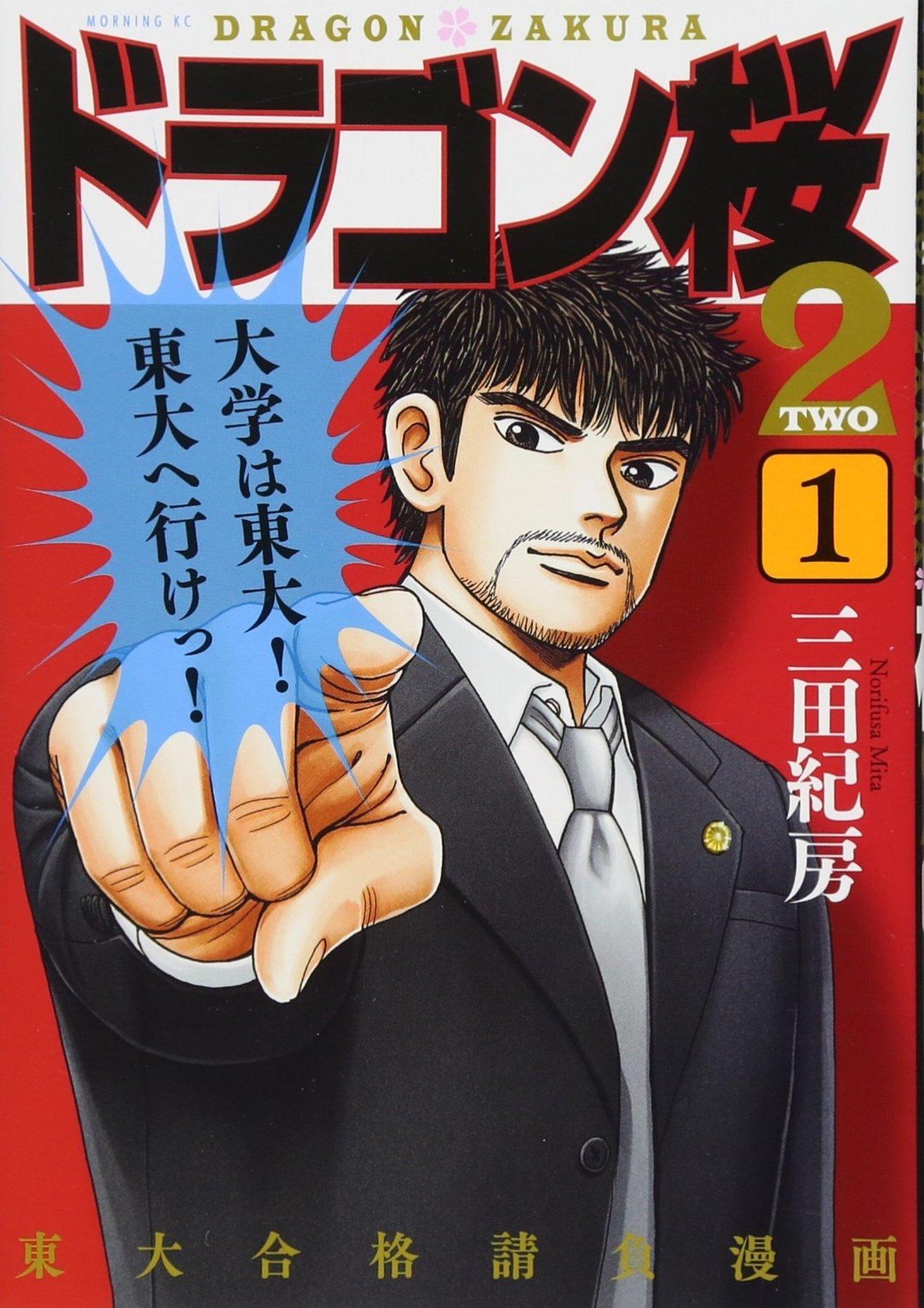『ドラゴン桜2』全巻の見所をネタバレ紹介!あの男の続編漫画が無料で読める