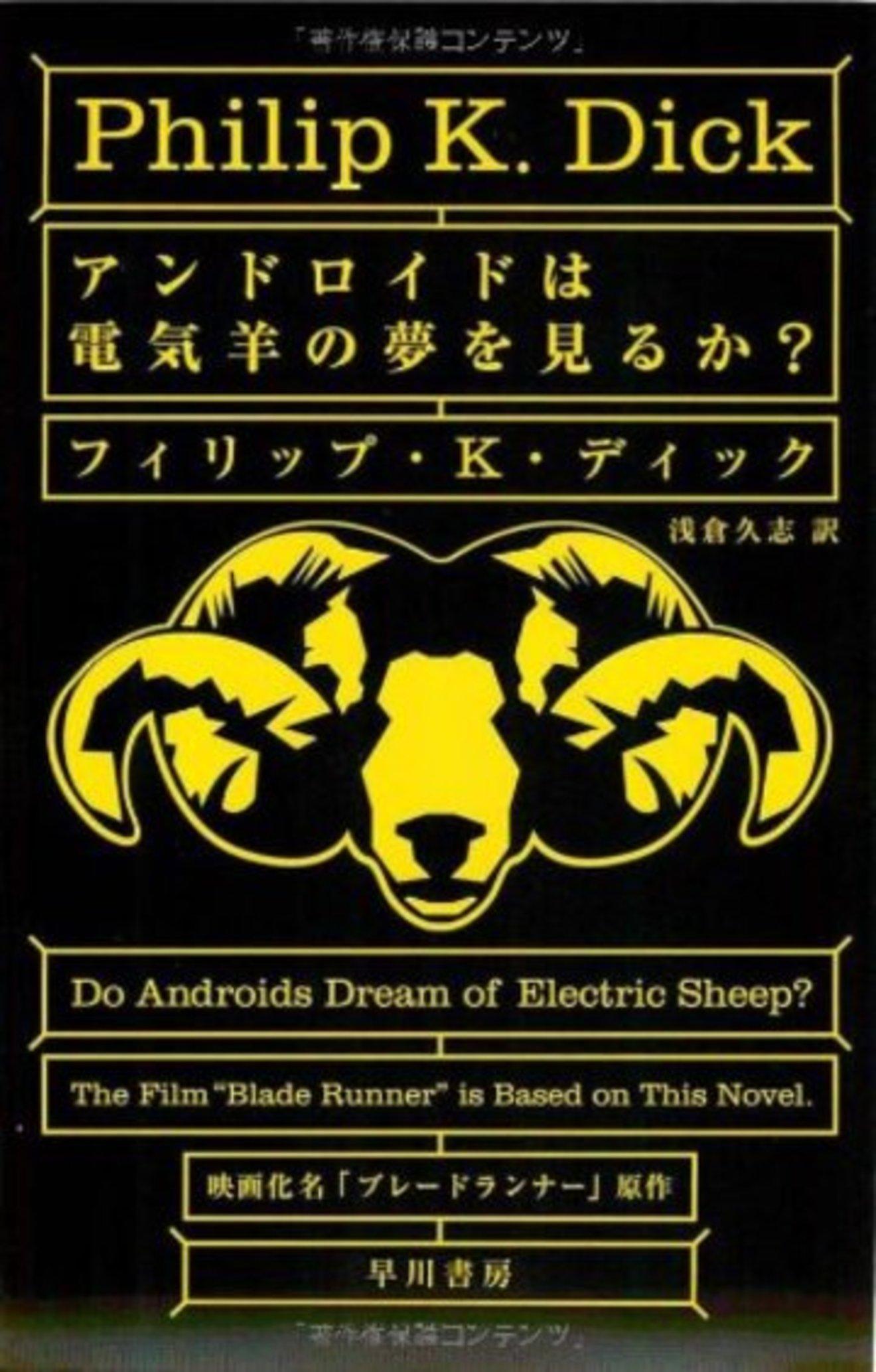 名作『アンドロイドは電気羊の夢を見るか?』の6つの考察!【ネタバレ注意】