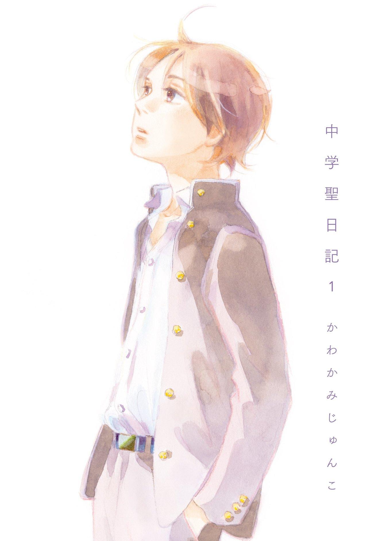 『中学聖日記』の魅力を全巻ネタバレ紹介!切ない心理描写の、生徒×教師漫画