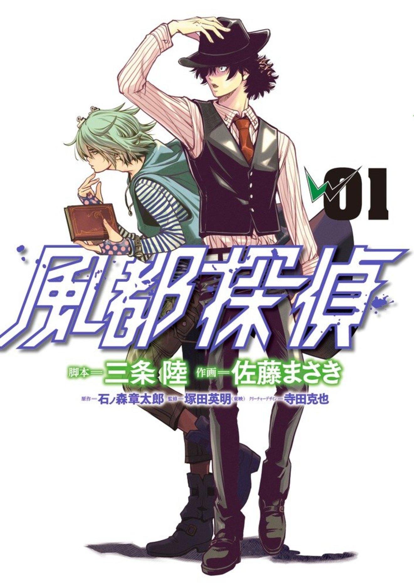 漫画『風都探偵』の見所を全巻ネタバレ紹介!名作の新たな物語!