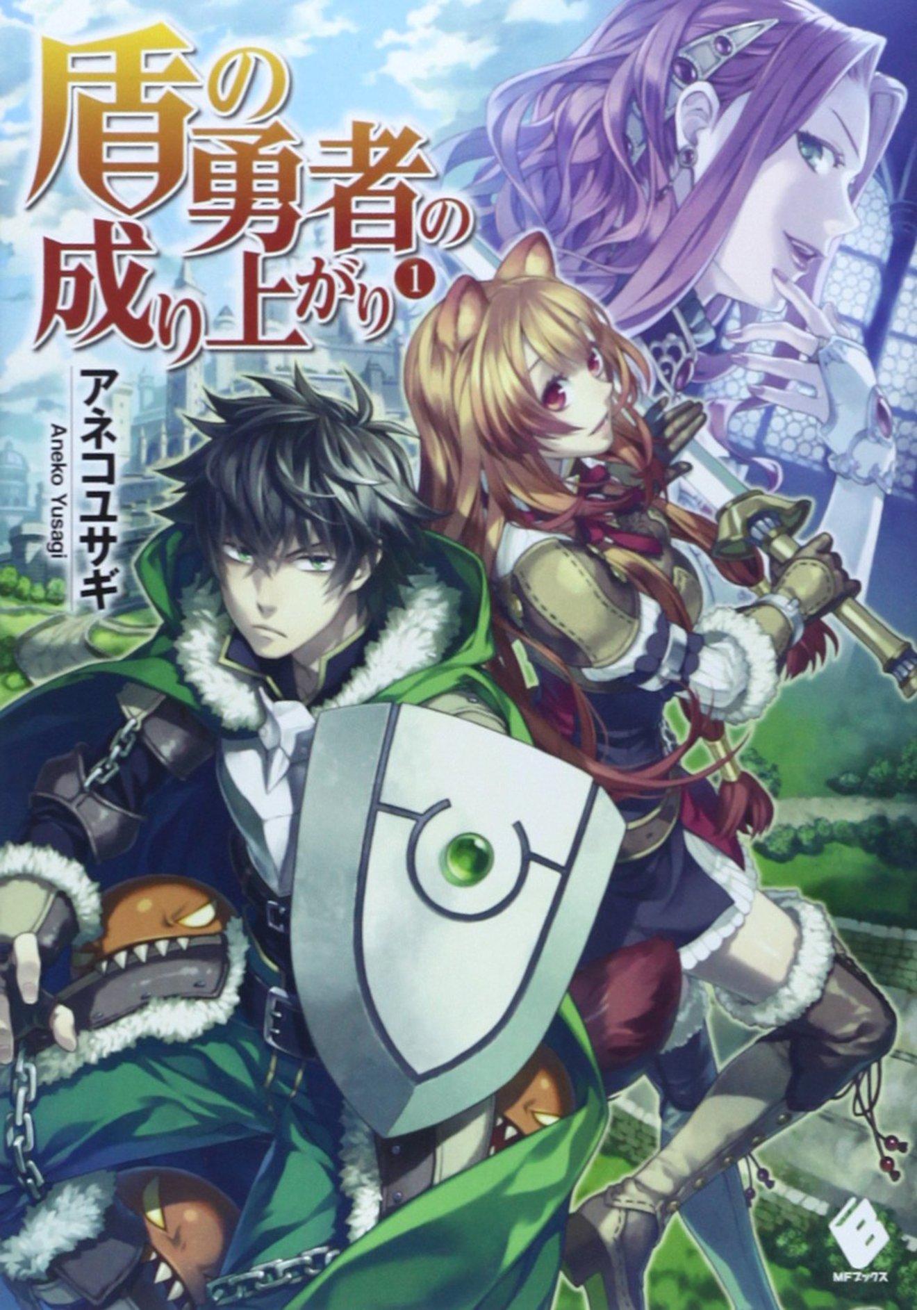 『盾の勇者の成り上がり』11巻まで全巻ネタバレ!アニメ化決定小説が面白い