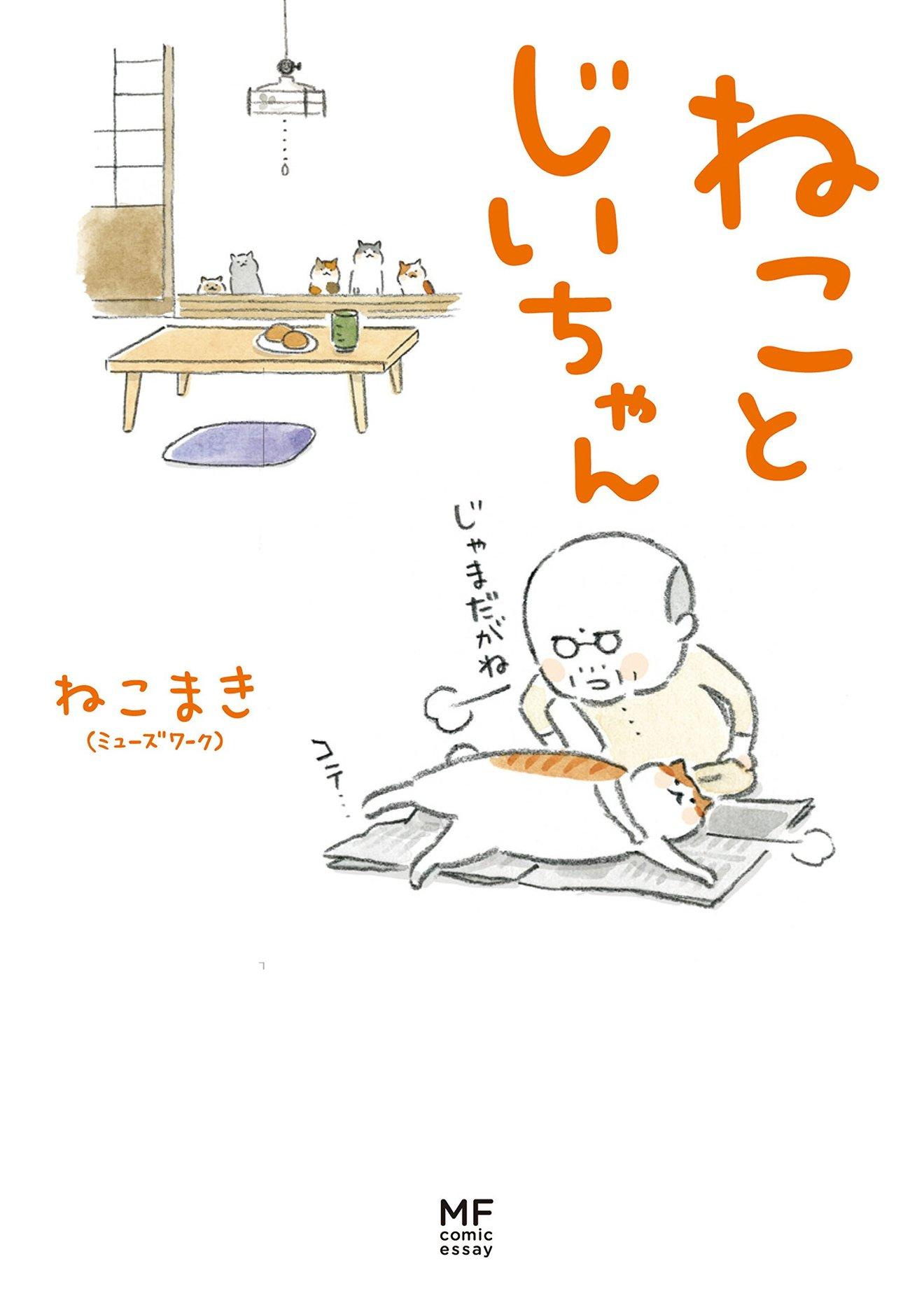 映画化原作『ねことじいちゃん』は究極の癒し猫漫画!4巻までネタバレ紹介!