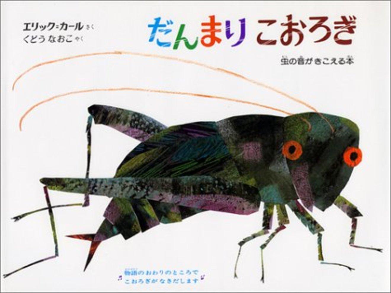 5分でわかるコオロギの生態!種類や飼育方法、鳴く時期などを解説!