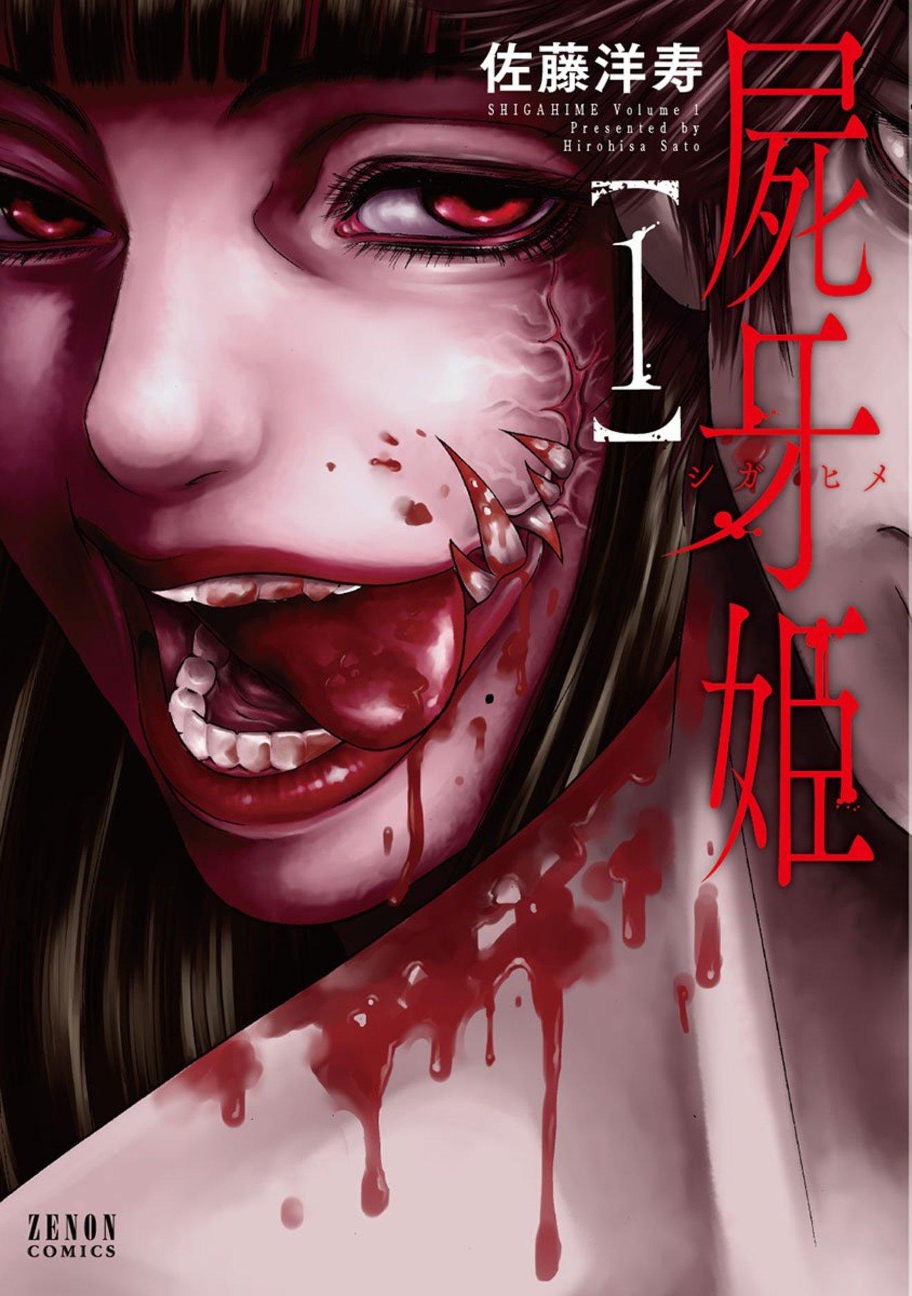 【無料】『屍牙姫』5巻まで全巻ネタバレ!美しいエログロホラーの最後は……