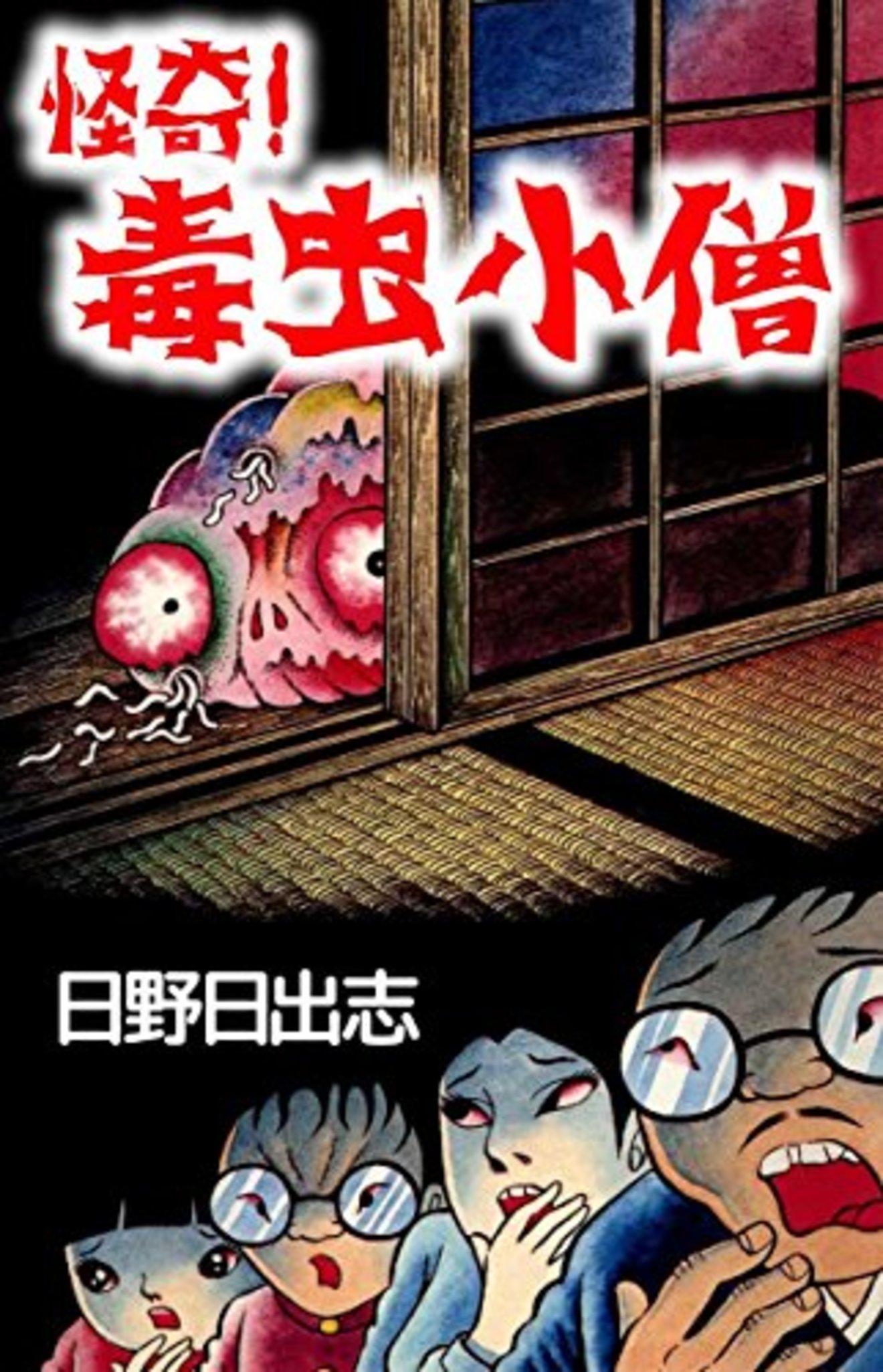 『毒虫小僧』の4つのトラウマ要素をネタバレ紹介!ヤバすぎグロホラー漫画?