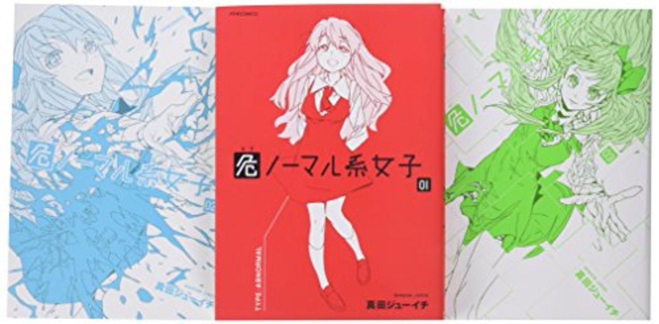 『危ノーマル系女子』のヤバすぎる魅力を3巻まで全巻ネタバレ紹介!