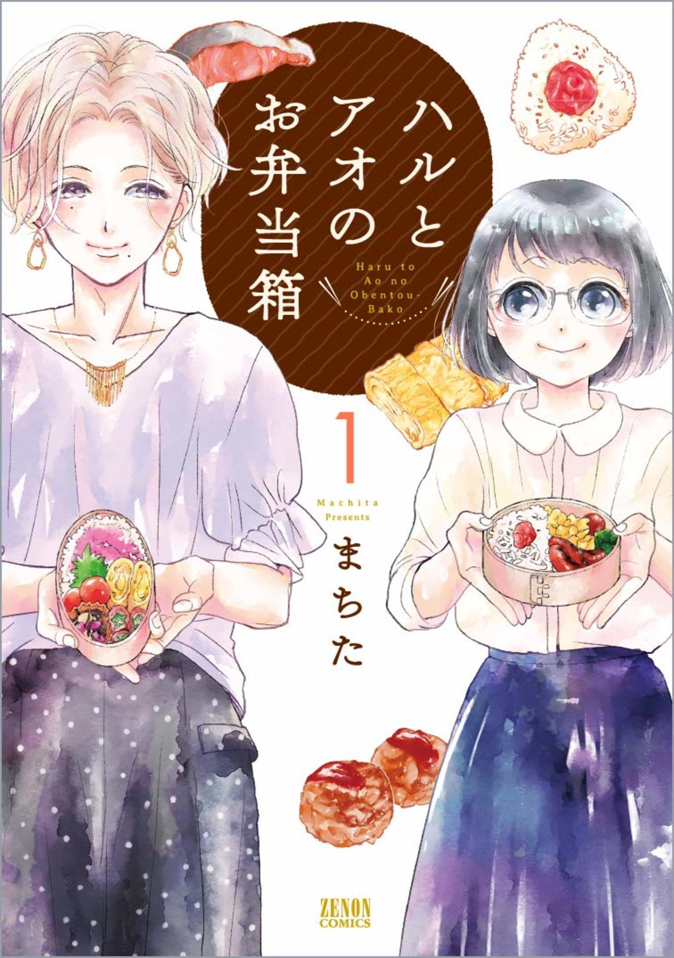 『ハルとアオのお弁当箱』をネタバレ紹介!オネエとオタクの優しい料理漫画