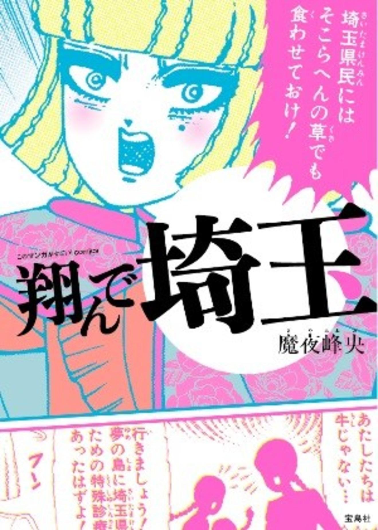 漫画『翔んで埼玉』のヤバい名言ランキングベスト15!豪華キャストで実写化