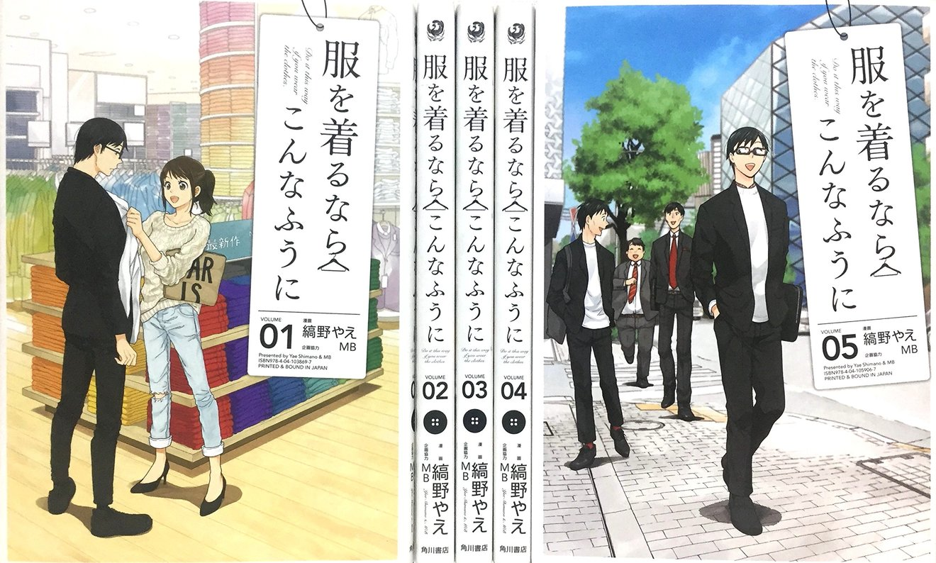 『服を着るならこんなふうに』全巻ネタバレ紹介!超実用的ファッション漫画!