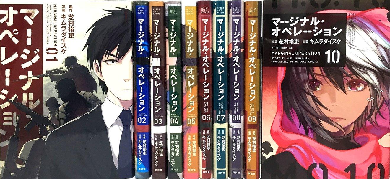 漫画「マージナルオペレーション」最新12巻までネタバレ紹介!戦争と人の心