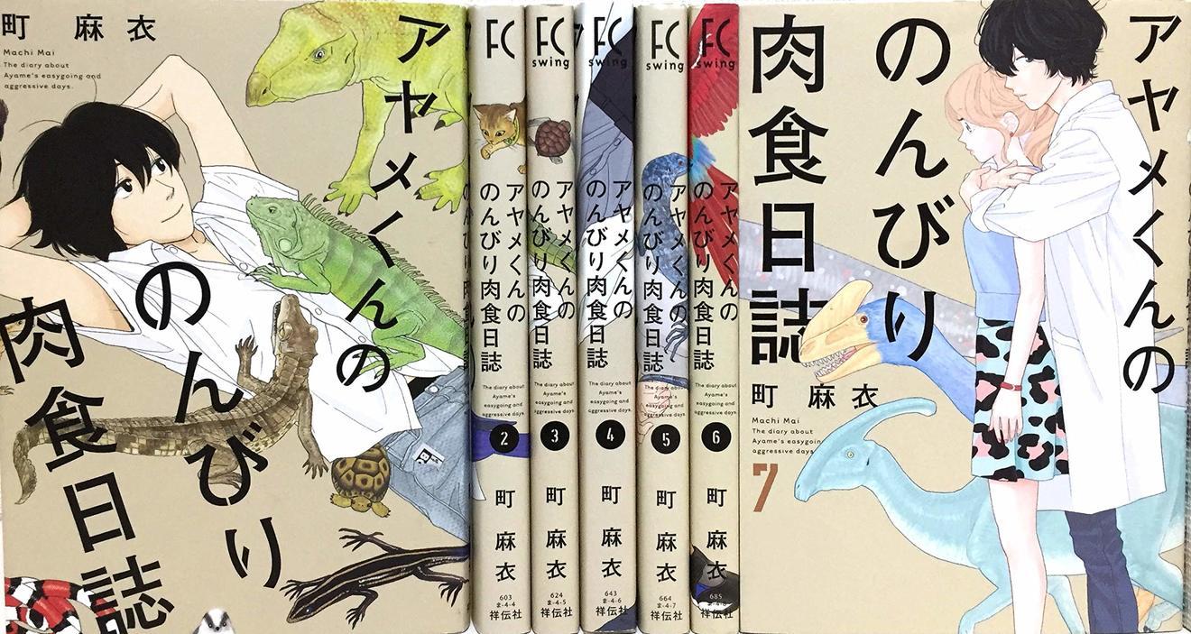 『アヤメくんののんびり肉食日誌』の見所を全巻ネタバレ紹介!