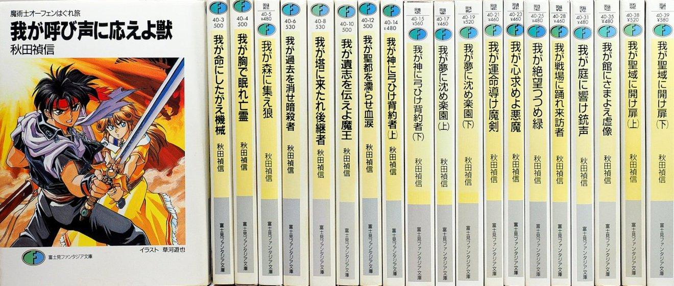 「魔術士オーフェン」全巻ネタバレ紹介!「はぐれ旅」が2019年アニメ化!