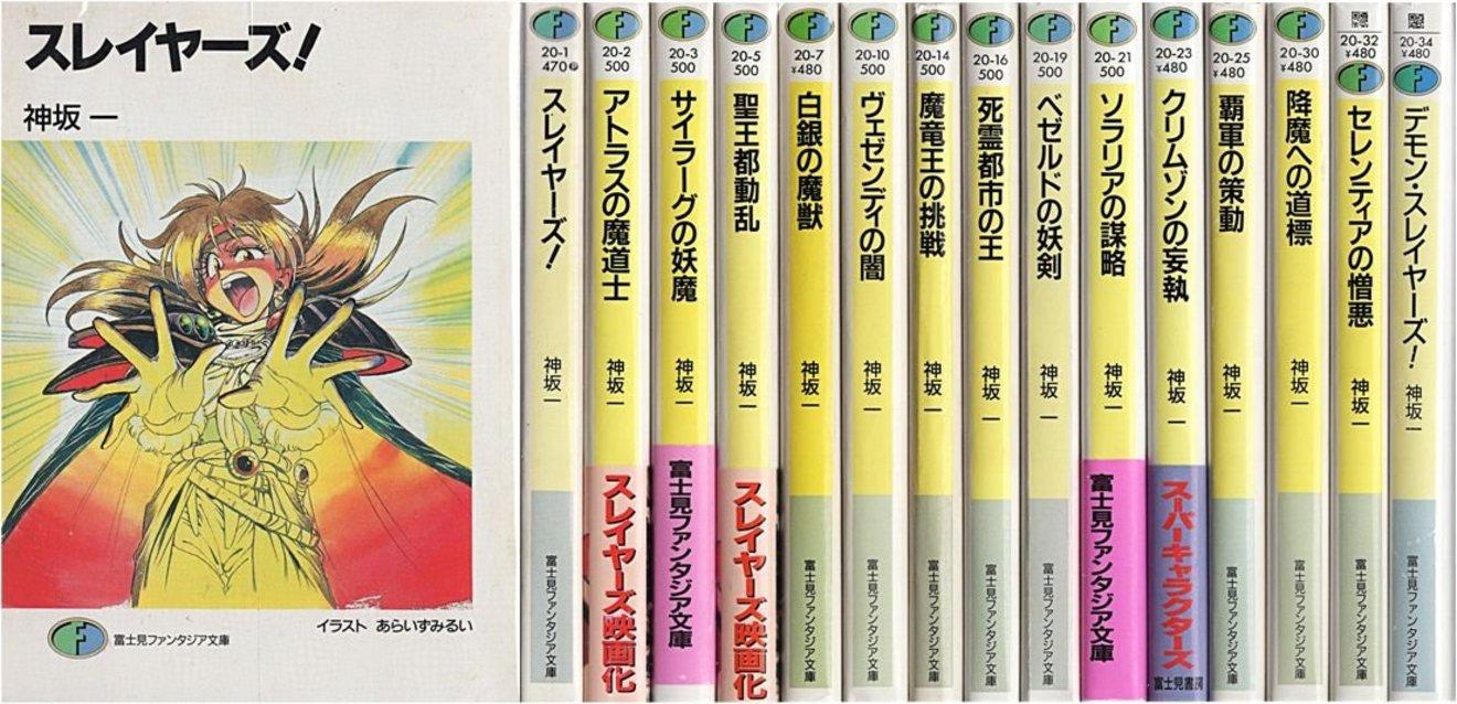 『スレイヤーズ』の伝説は終わらない!シリーズ全編ネタバレ紹介!16巻発売