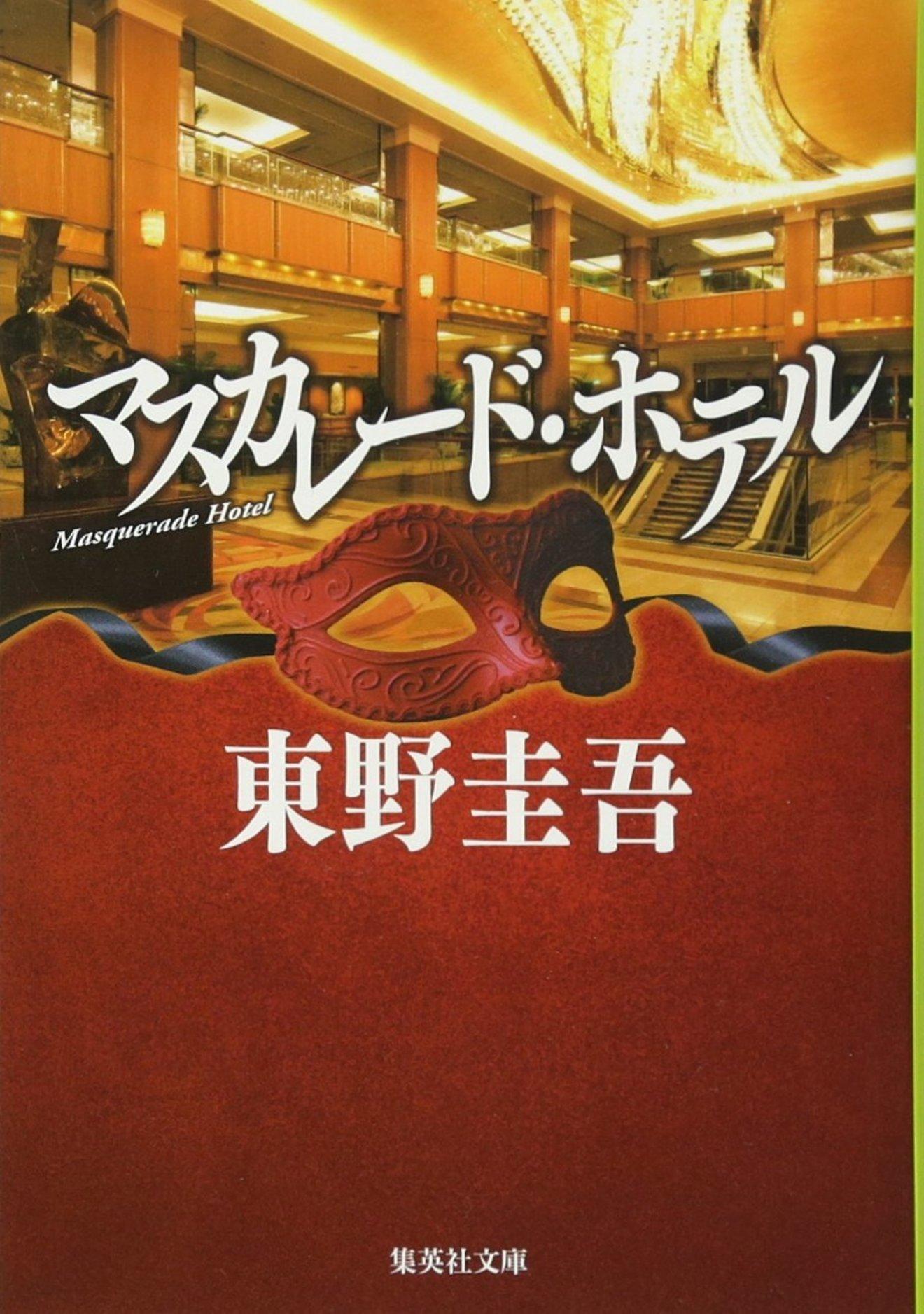 東野圭吾『マスカレード・ホテル』3つの見所!あらすじ、モデルなどネタバレ