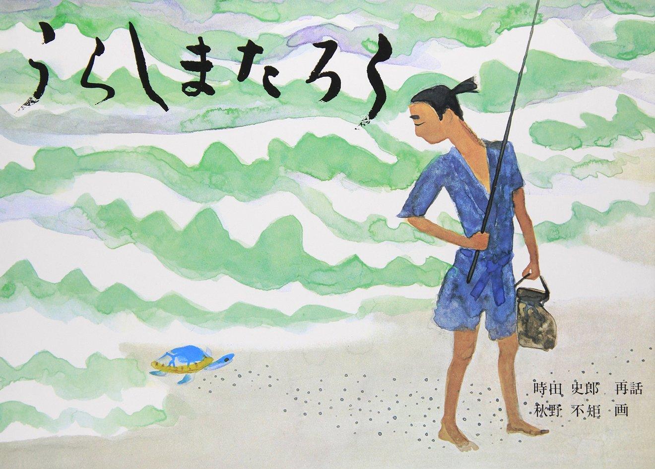 浦島太郎にはその後があった!原作の物語と玉手箱の謎、学べる教訓を考察