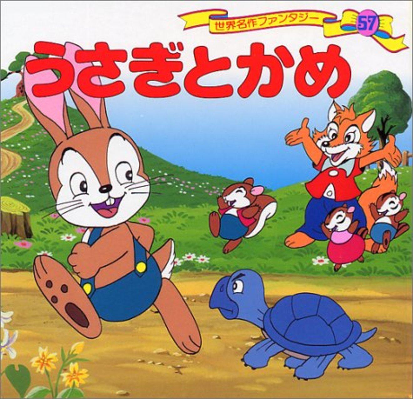 「ウサギとカメ」が本当に伝えたい事とは。教訓を考察!あらすじや続きも紹介