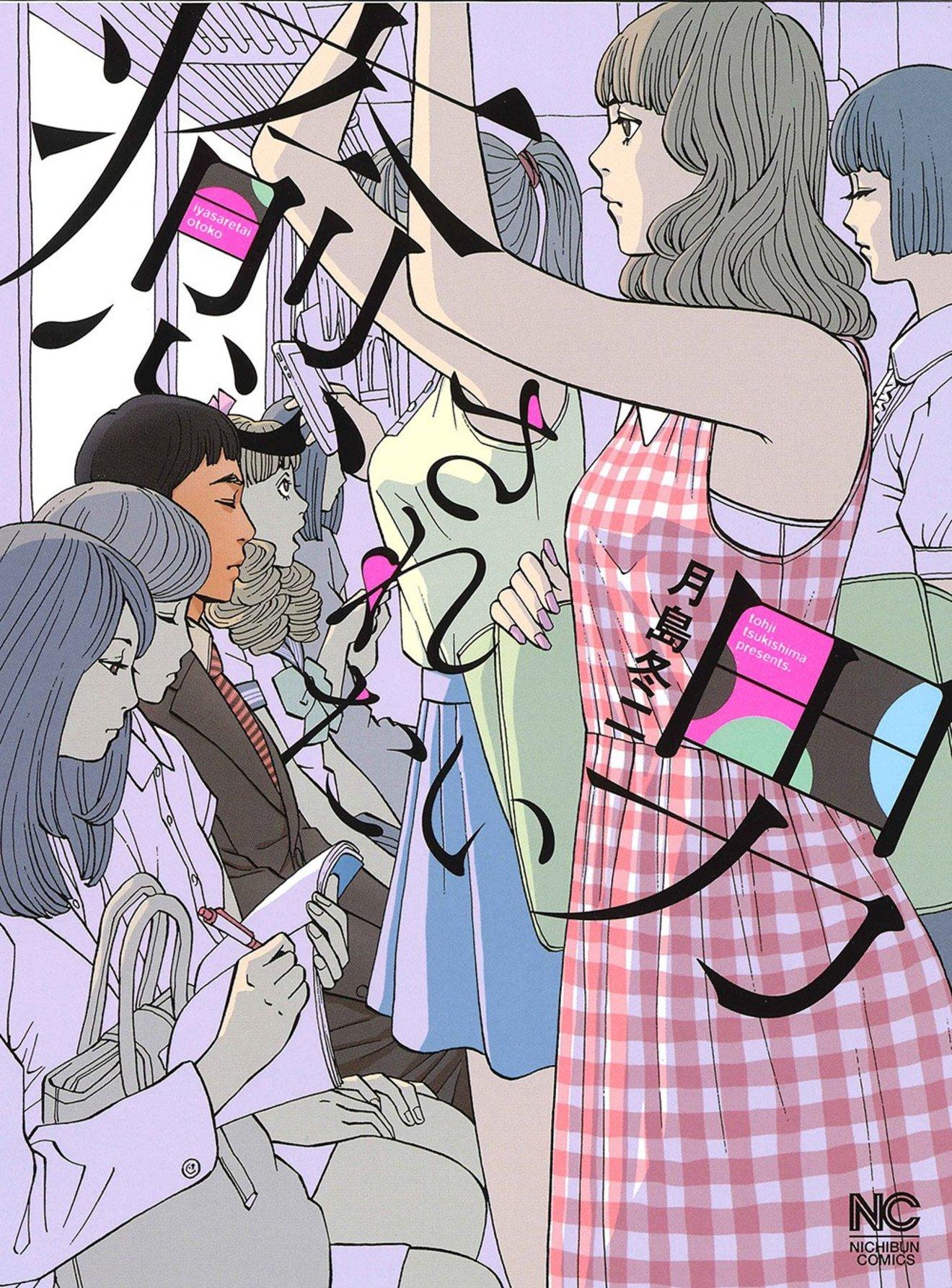 原作『癒されたい男』がドラマ化!アホさに共感する漫画をネタバレ!【無料】