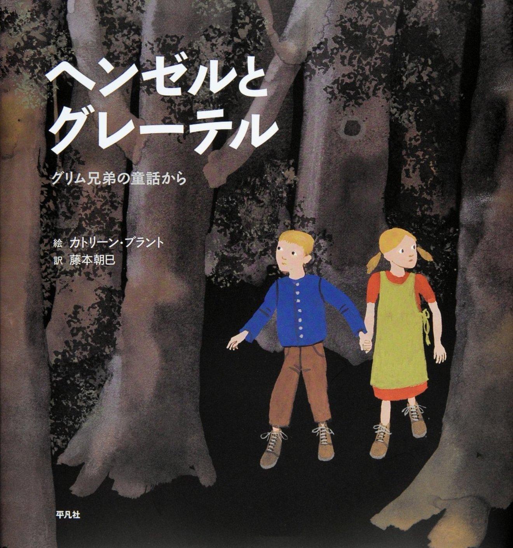 童話「ヘンゼルとグレーテル」は本当は怖い?初版のあらすじや時代背景を解説