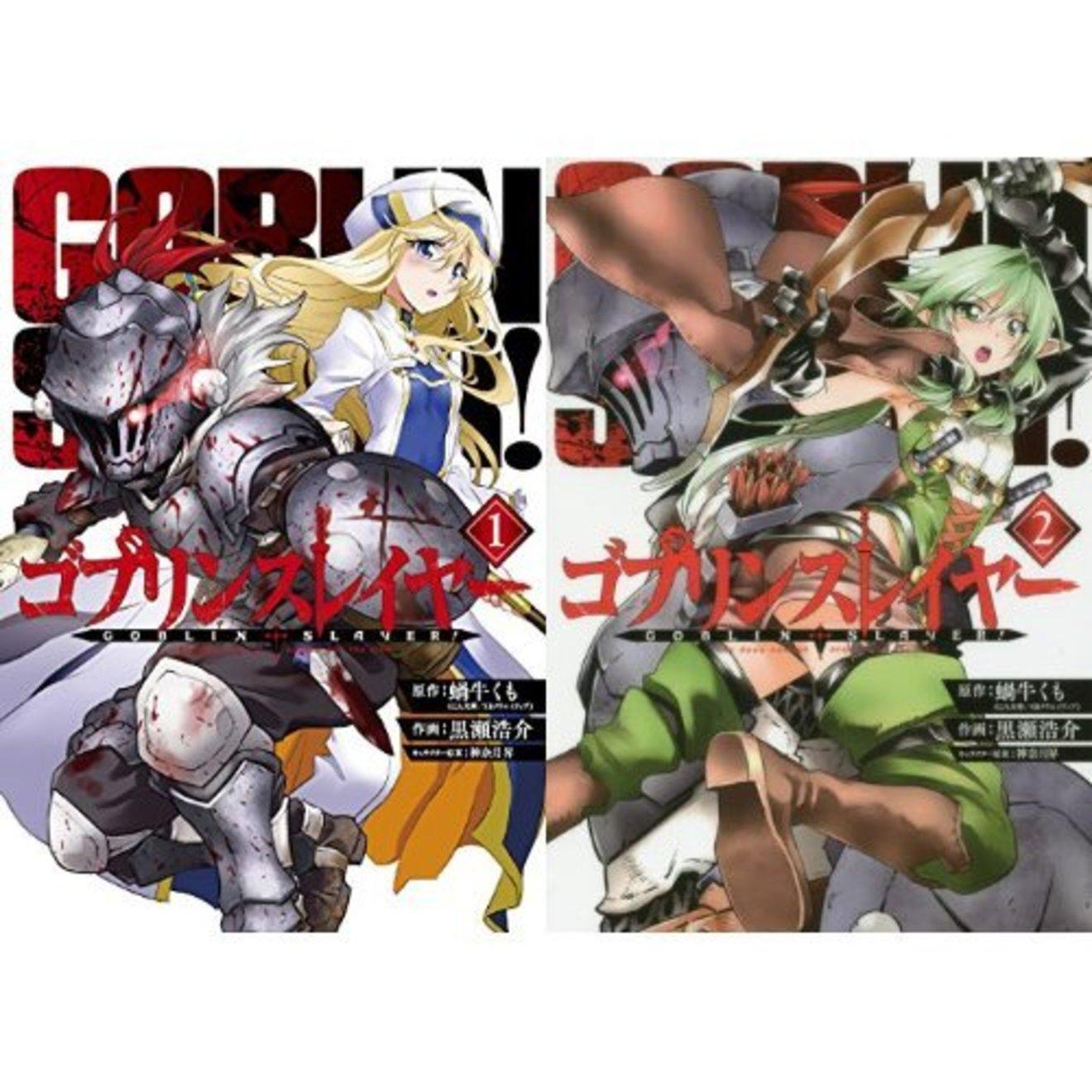 漫画『ゴブリンスレイヤー』全5巻ネタバレ紹介!村を襲い、女を襲うゴブリンへの復讐劇