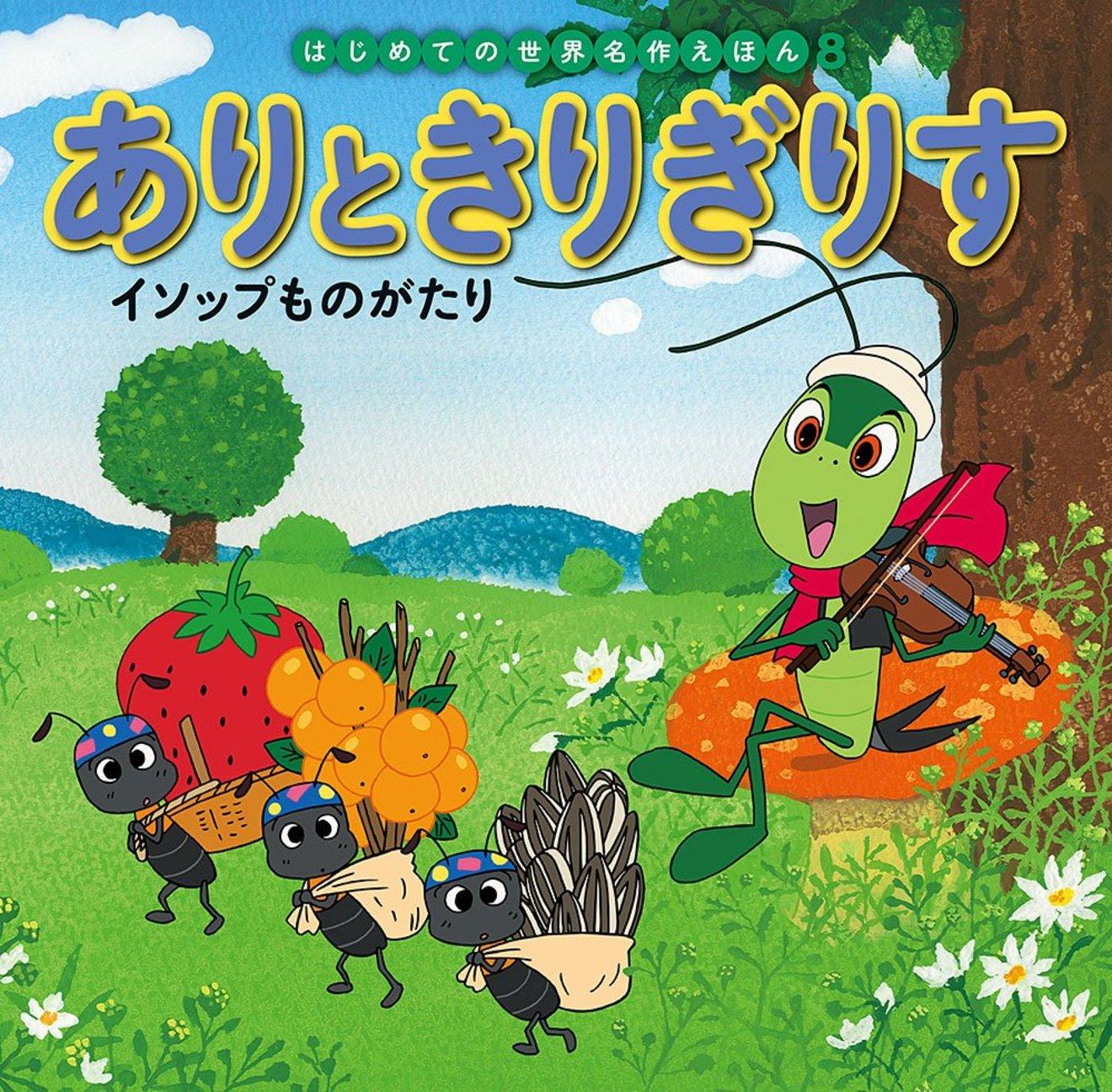 童話「アリとキリギリス」から読み取る解釈。3つの結末とともに考察!