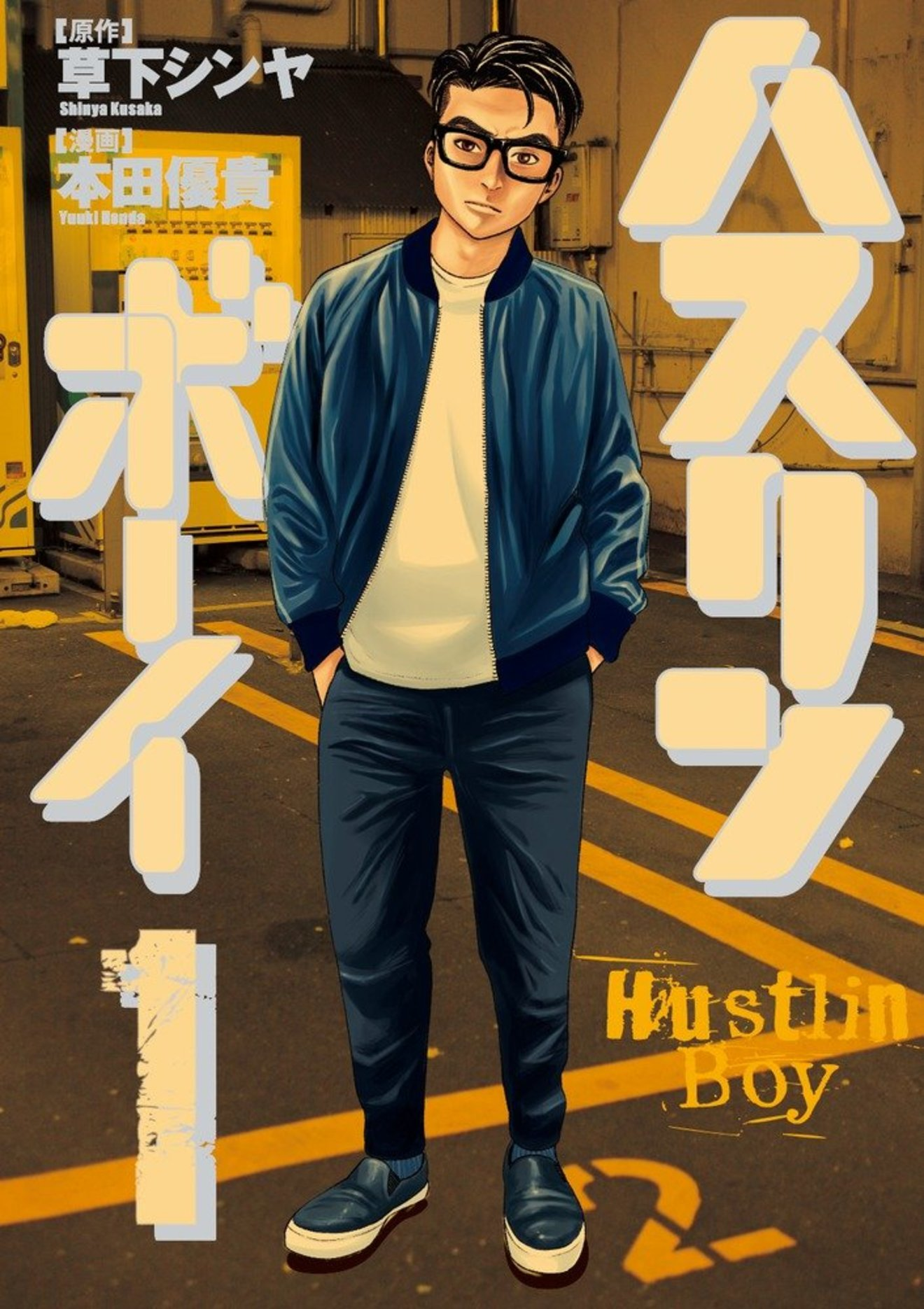 『ハスリンボーイ』が面白い!新感覚アウトロー漫画をネタバレ紹介!