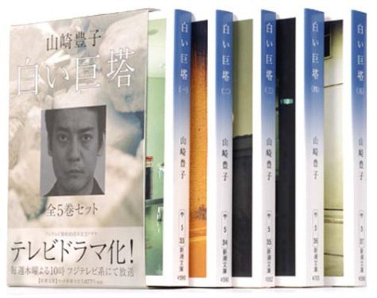 小説『白い巨塔』あらすじなどをネタバレ解説!財前にはモデルがいた!?