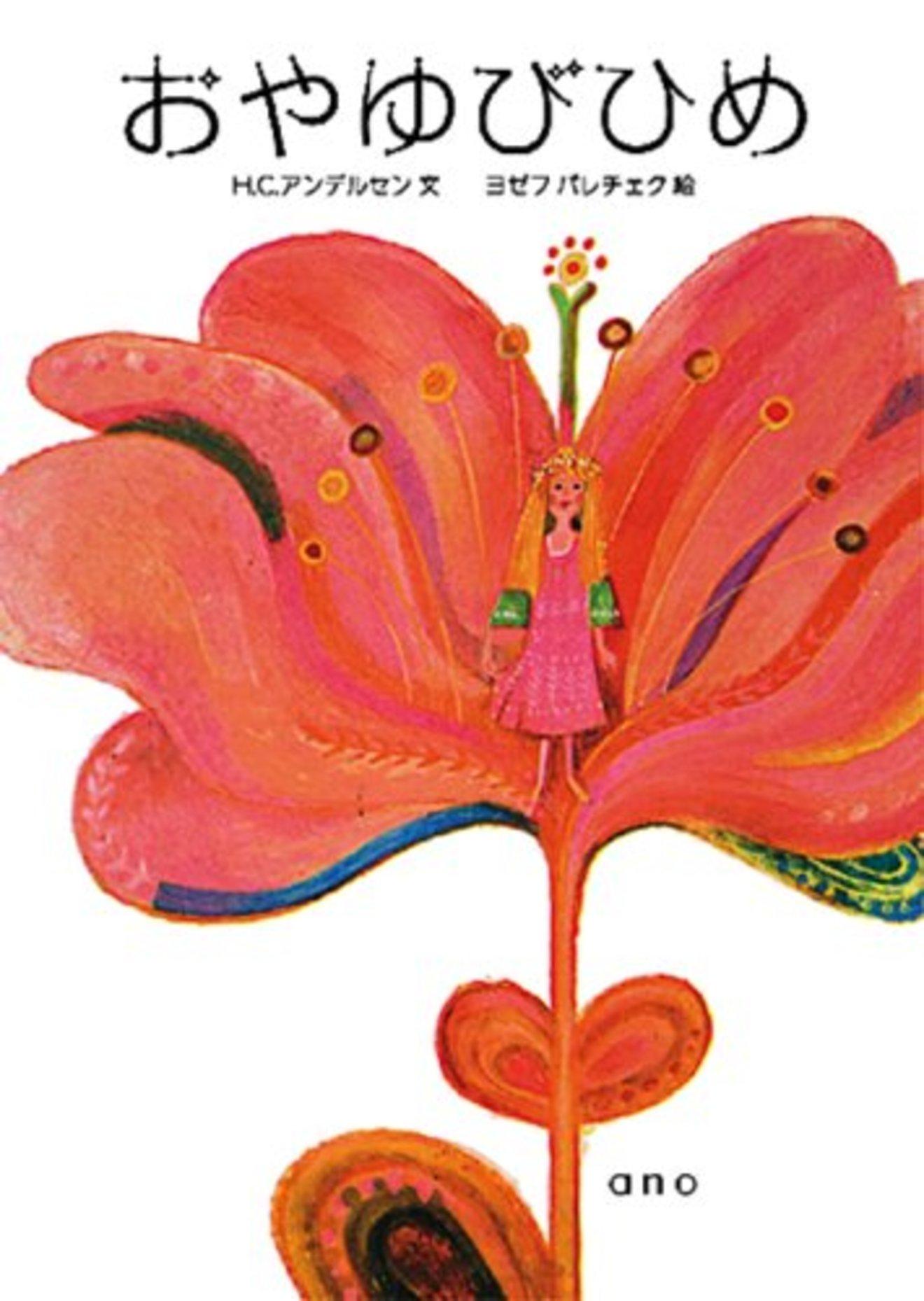 童話「親指姫」で本当に怖いのは誰?あらすじや教訓、おすすめ絵本を紹介