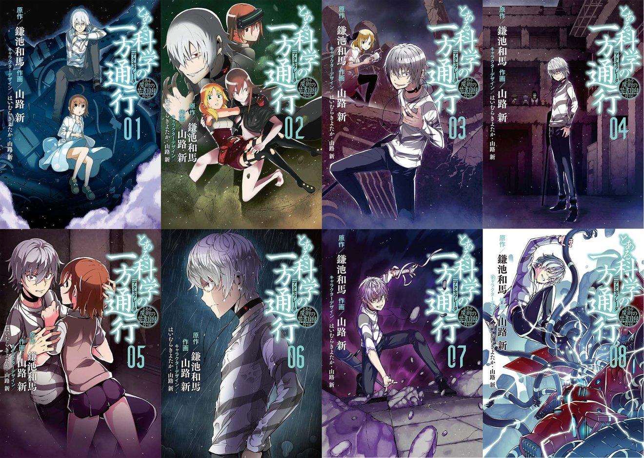 漫画『とある科学の一方通行』9巻まで全巻ネタバレ紹介!アニメ化決定!