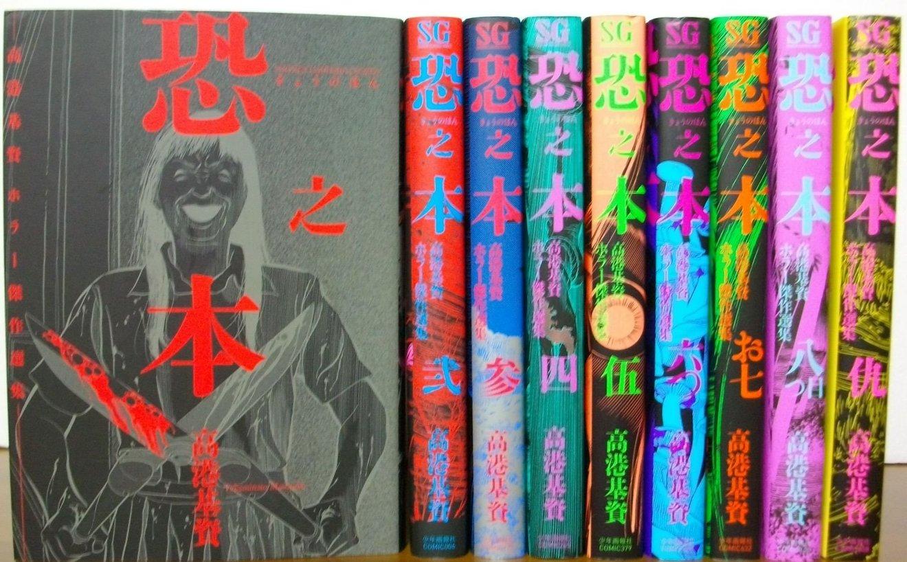 『恐之本』おすすめエピソードをネタバレ解説!無料で読める怖すぎホラー漫画