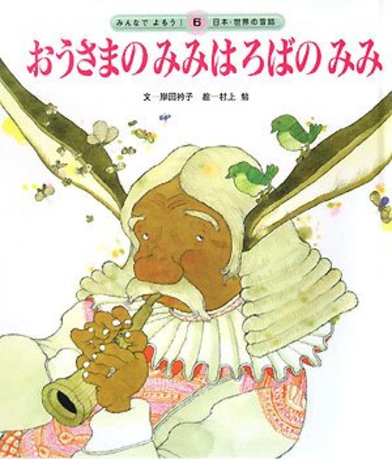 「王さまの耳はロバの耳」のあらすじと結末、教訓を解説!おすすめ絵本も紹介