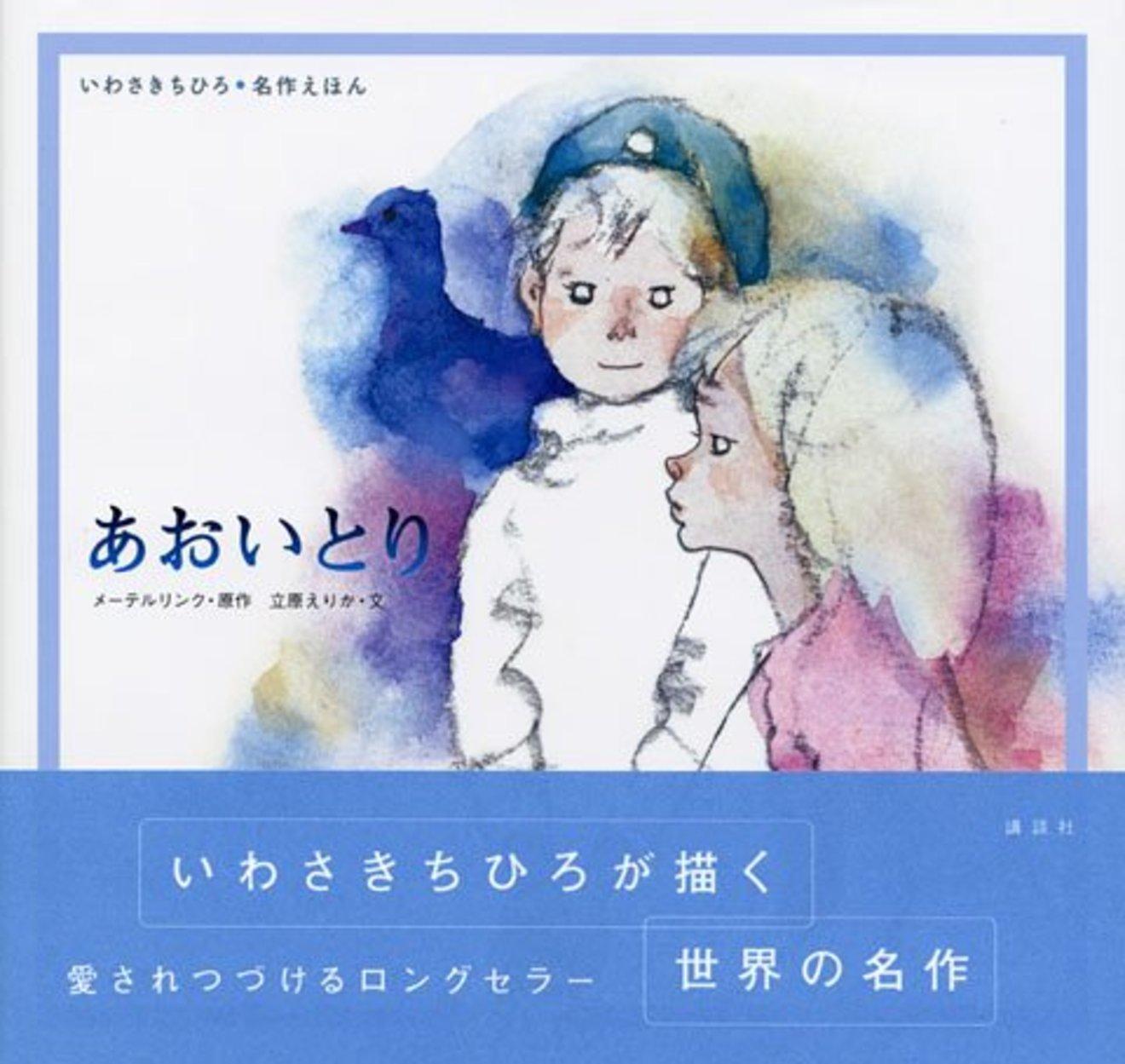 童話「青い鳥」における幸せとは。解釈を考察!あらすじやおすすめ絵本も