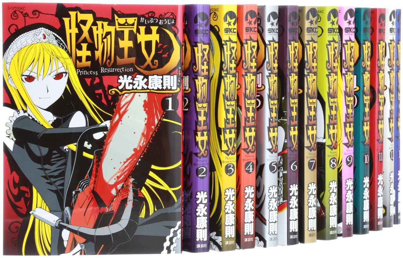 『怪物王女』を最終回までネタバレ紹介!無料で読める王道ダークファンタジー