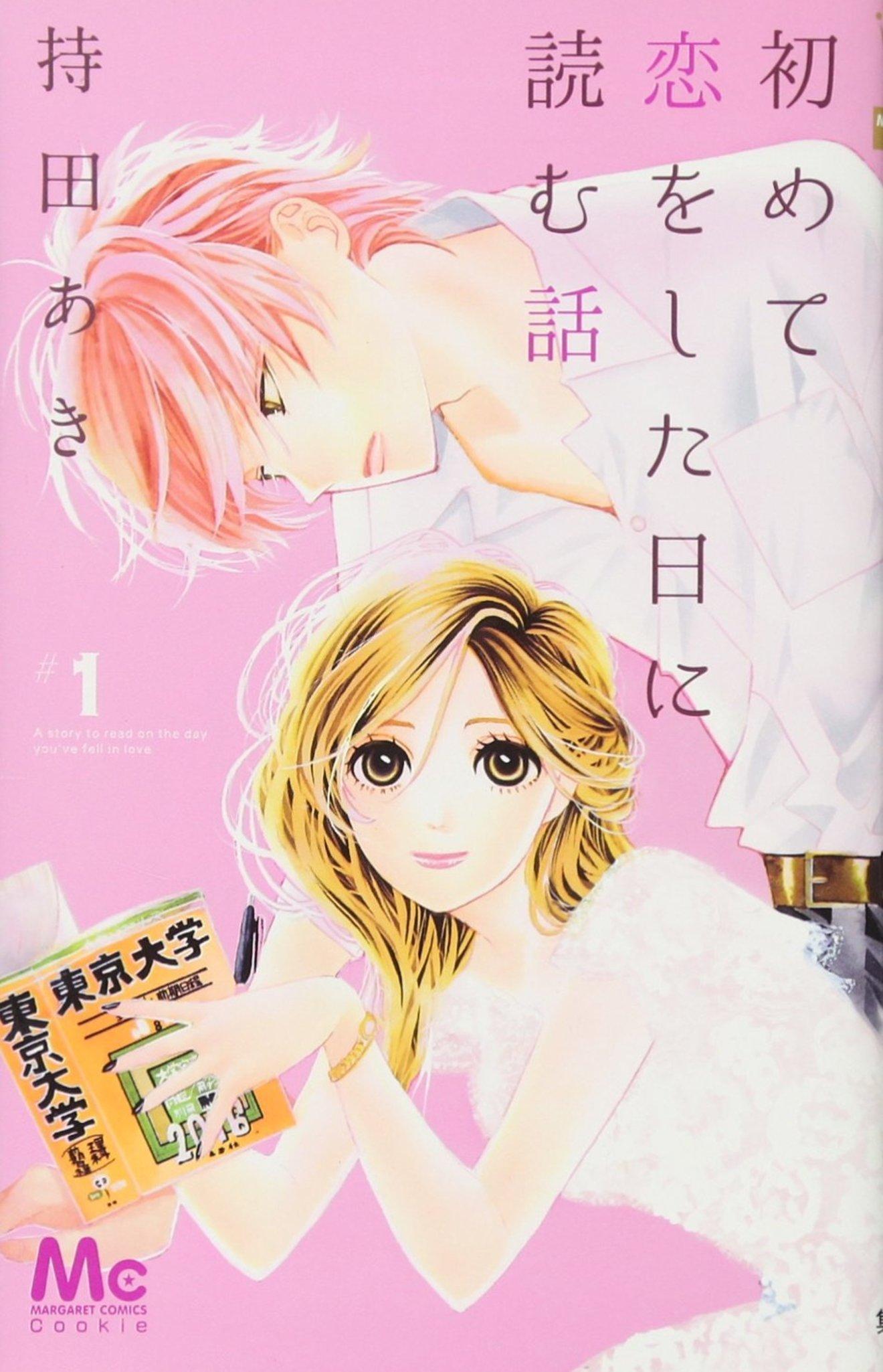 『初めて恋をした日に読む話』全巻ネタバレ!ドラマ化原作漫画!【はじこい】