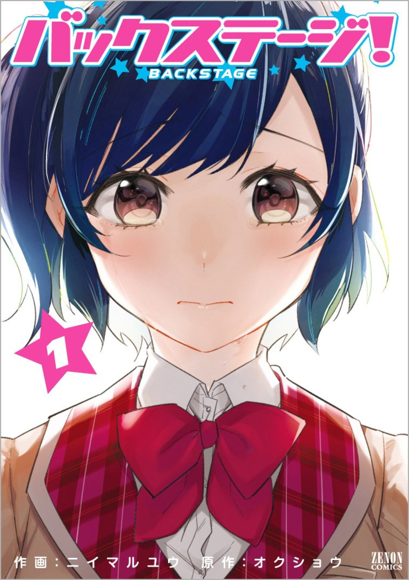 漫画『バックステージ!』が面白い!全巻ネタバレ紹介!【無料で読める!】