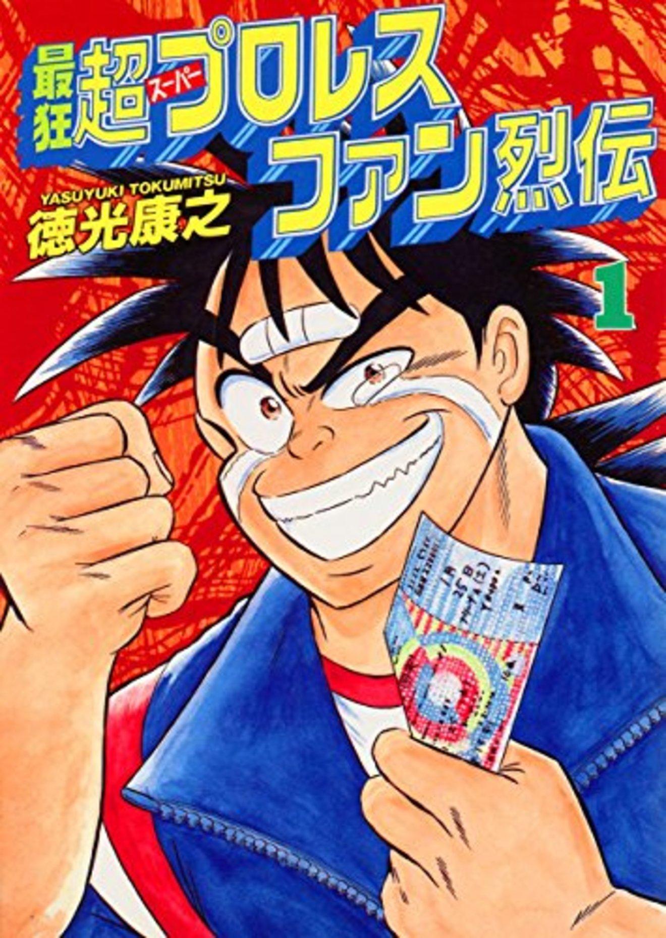 『最狂超プロレスファン烈伝』が限定連載!プロレスファンのバイブル的名作