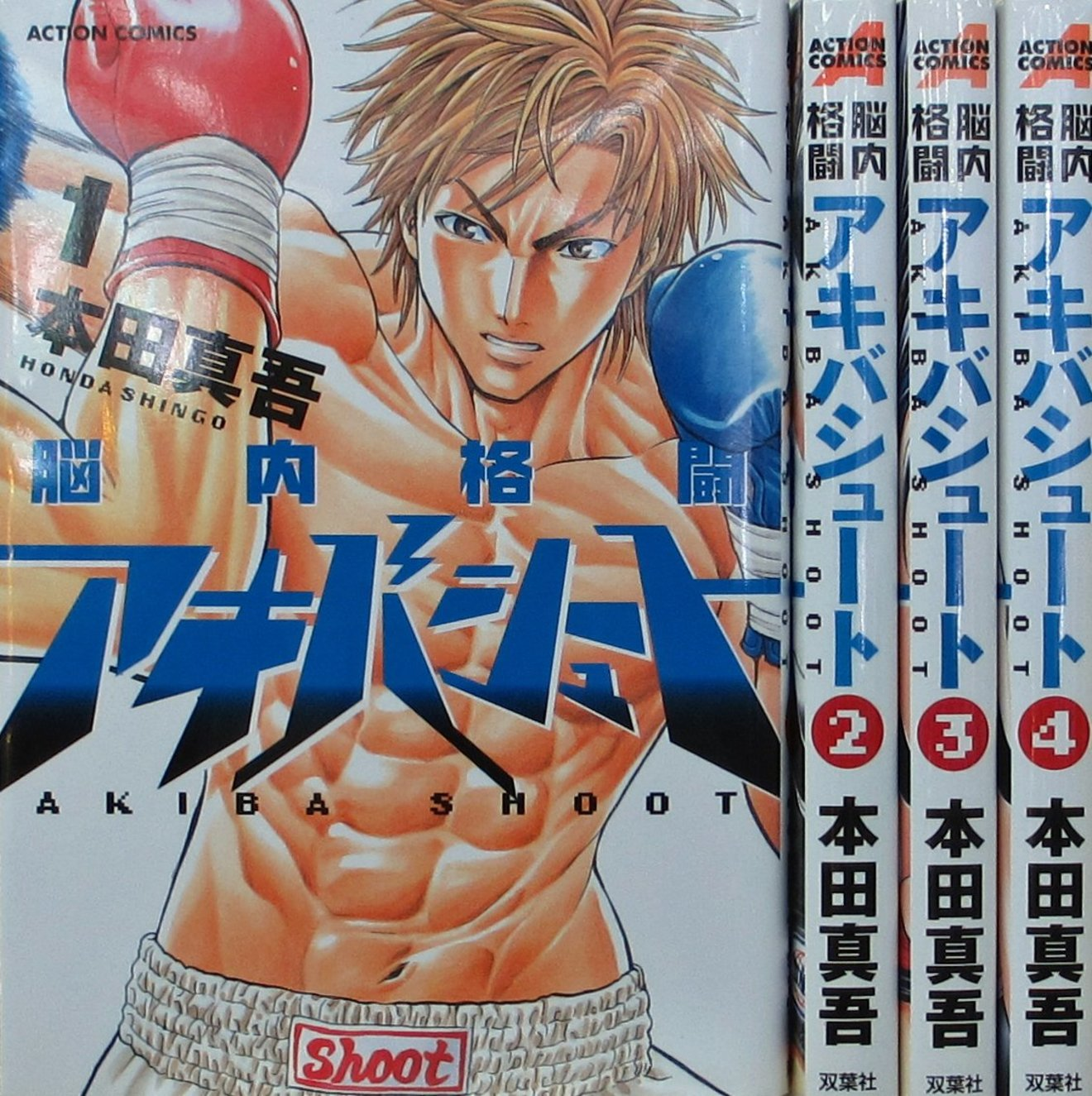 『脳内格闘アキバシュート』が激アツ!弱虫格闘漫画を全巻ネタバレ!【無料】