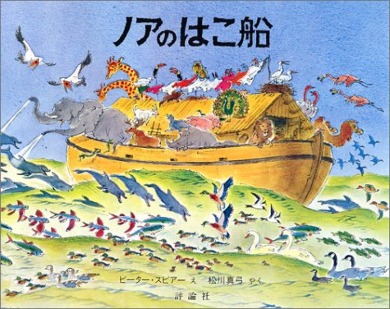 「ノアの方舟」は実在した?アララト山で発見されたもの、動物の謎などを考察