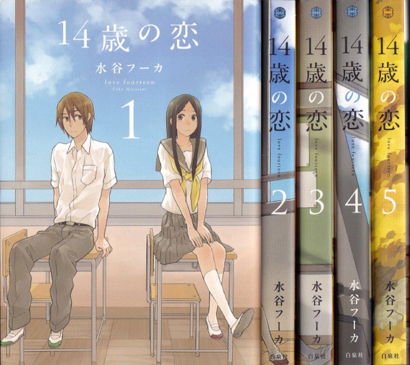 『14歳の恋』が面白い!最新9巻まで全巻ネタバレ紹介!【無料で読める】