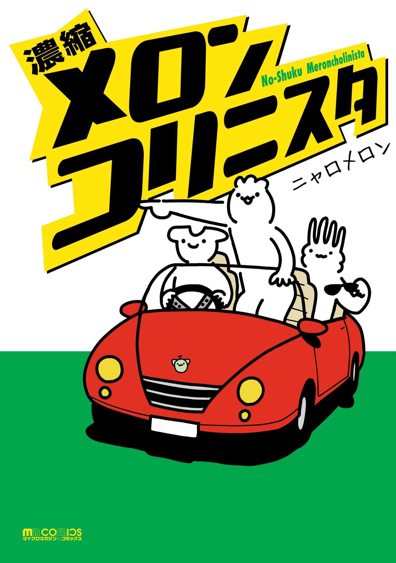 ニャロメロンに関する3つのまとめ!鬼才のイケメン漫画家の作品が面白い!