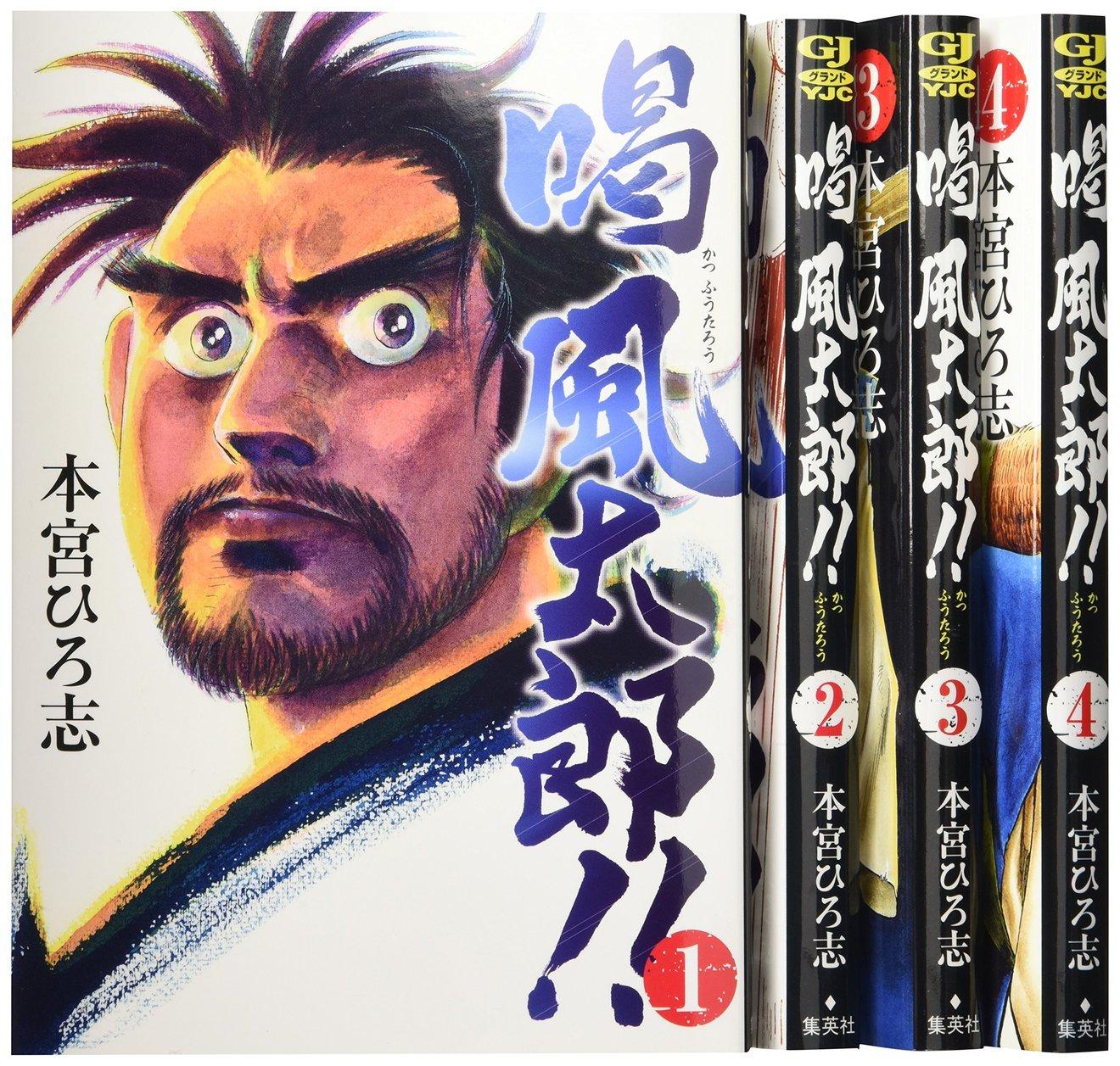 『喝 風太郎!!』を全巻ネタバレ紹介!映画化決定の破天荒漫画が面白い!