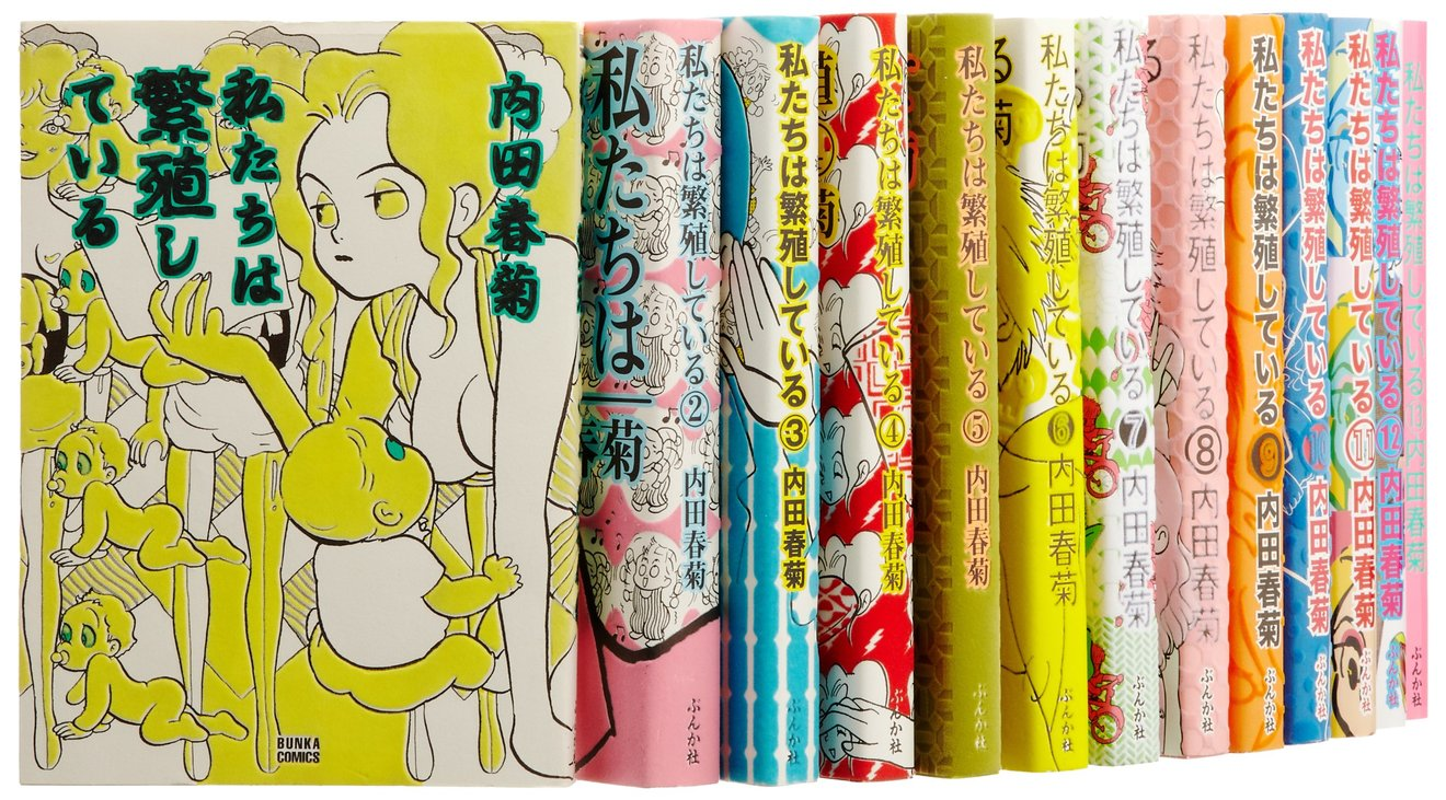 内田春菊の3の事実!がん、家族関係などの壮絶な生い立ちを漫画・小説で描く