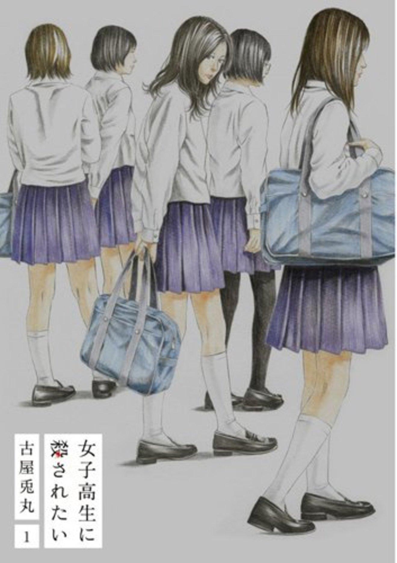 『女子高生に殺されたい』全巻ネタバレ!危うい世界観を、どう読む?【無料】