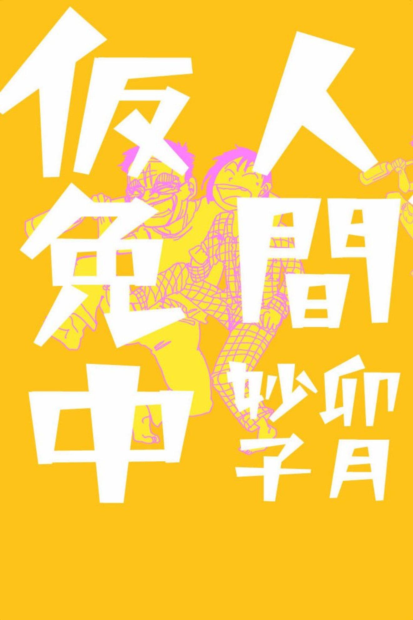 卯月妙子の壮絶人生がわかる4の事実!辛い現実をユーモラスに描く